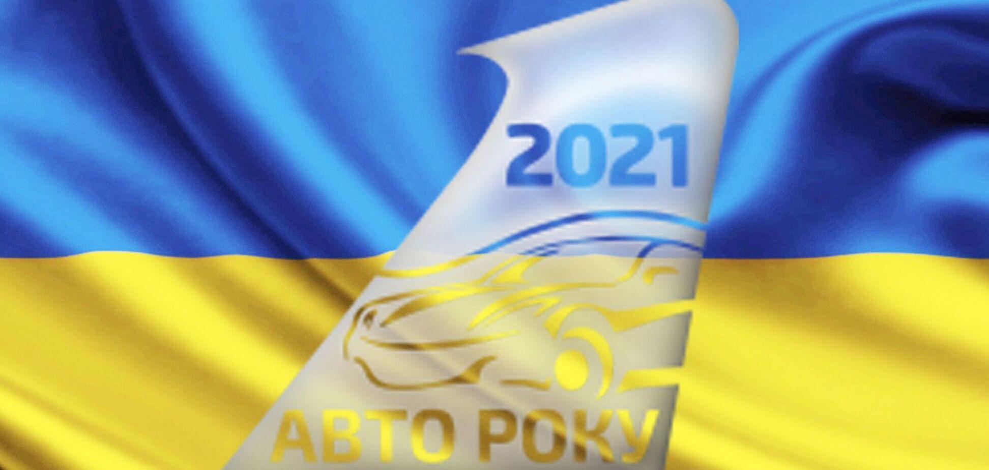 В Україні назвали 'Автомобілі 2021 року'