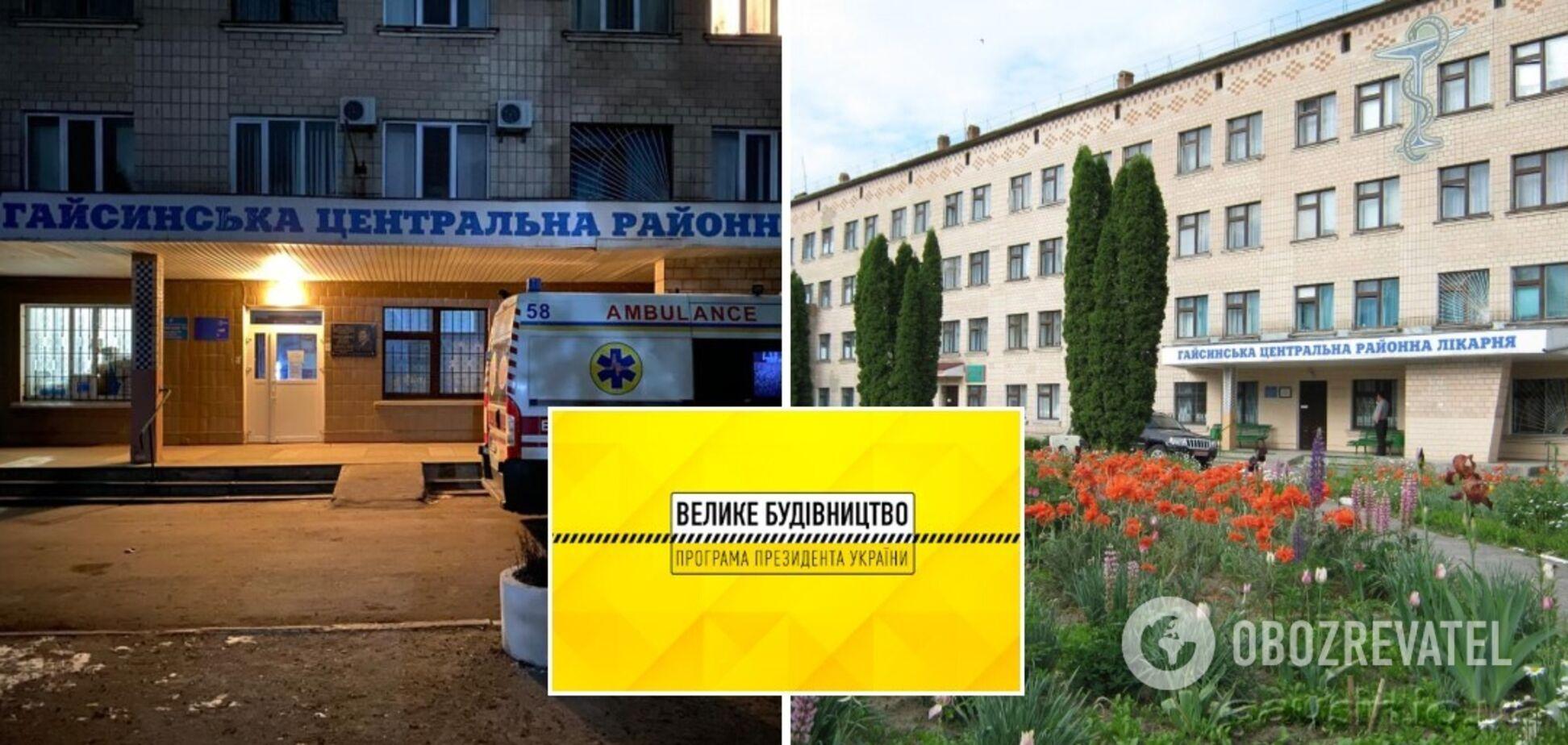 Гайсинская больница Винницкой области получила новое оборудование в рамках программы 'Большая стройка'