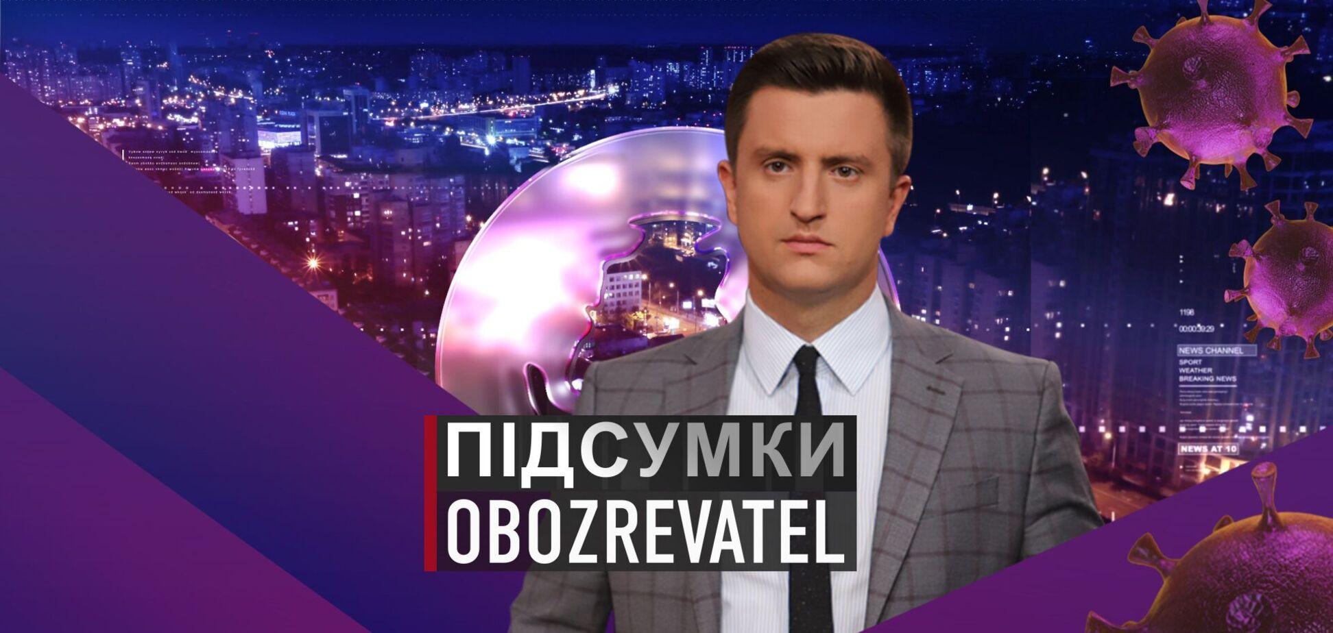 Підсумки с Вадимом Колодийчуком. Среда, 24 марта