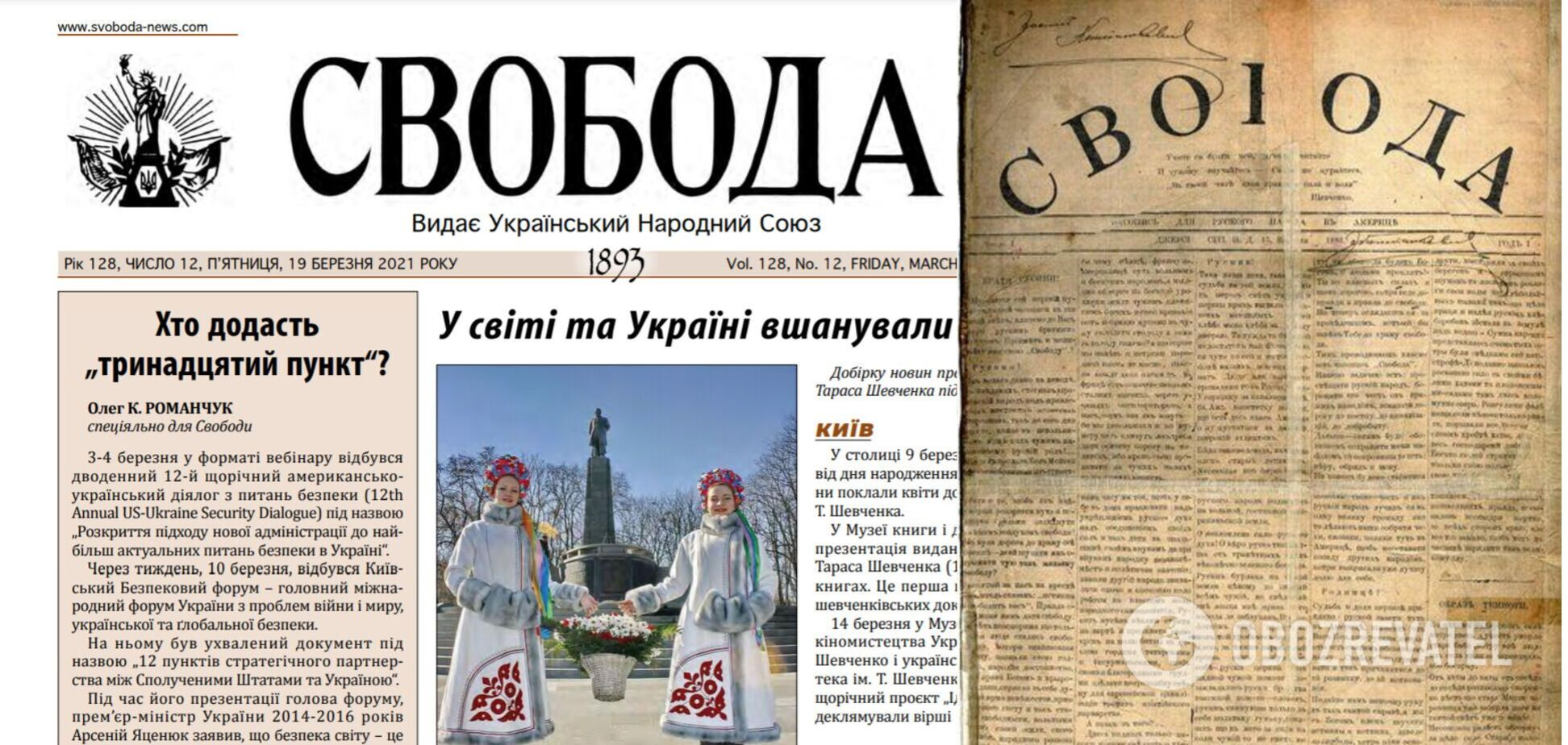Украиноязычная газета 'Свобода'
