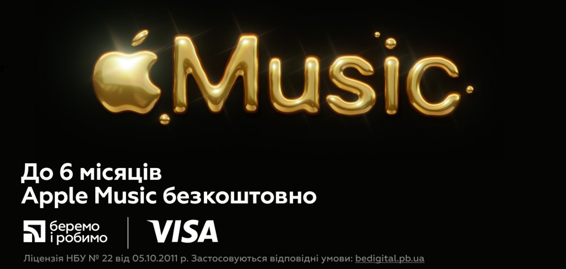 ПриватБанк предлагает полгода бесплатной музыки: как получить подарок