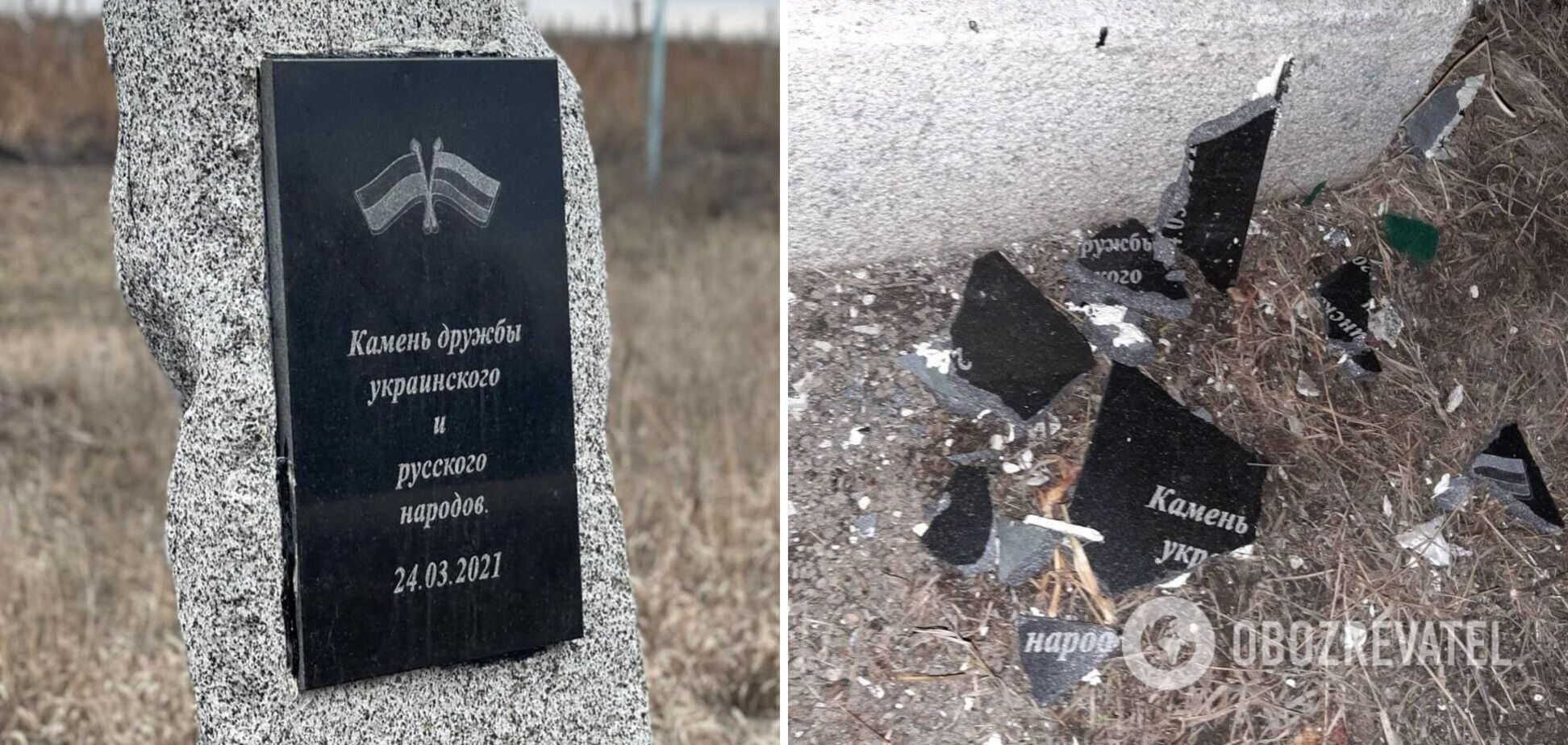 Під Харковом розбили 'камінь дружби з РФ', відновлений депутатом ОПЗЖ. Фото і відео