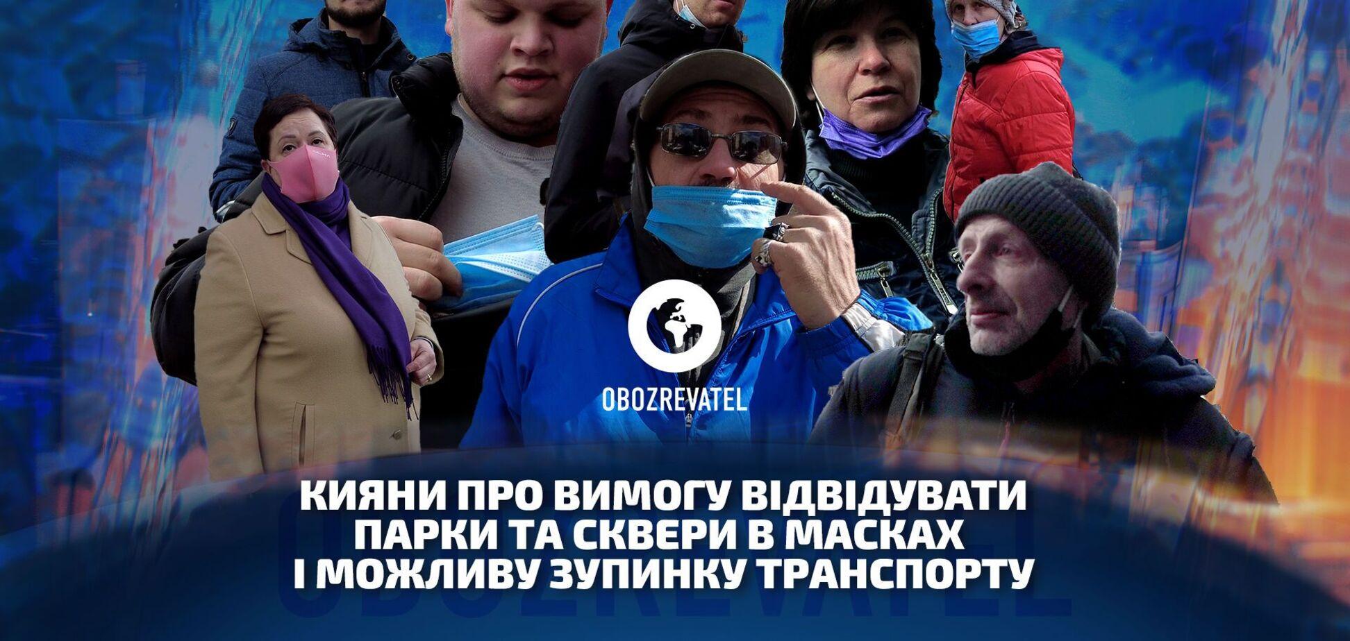 Повсюду в масках и ограничения по транспорту: киевляне рассказали о своем отношении к правилам