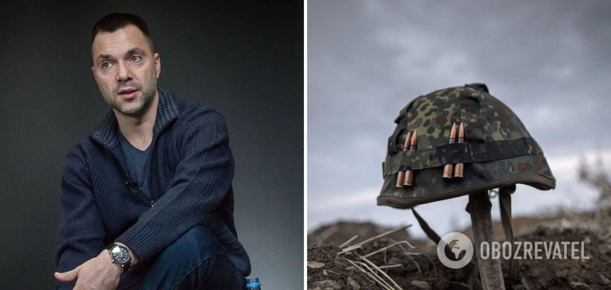 Арестович сказав, як Україна відповість на відмову Росії від припинення вогню на Донбасі