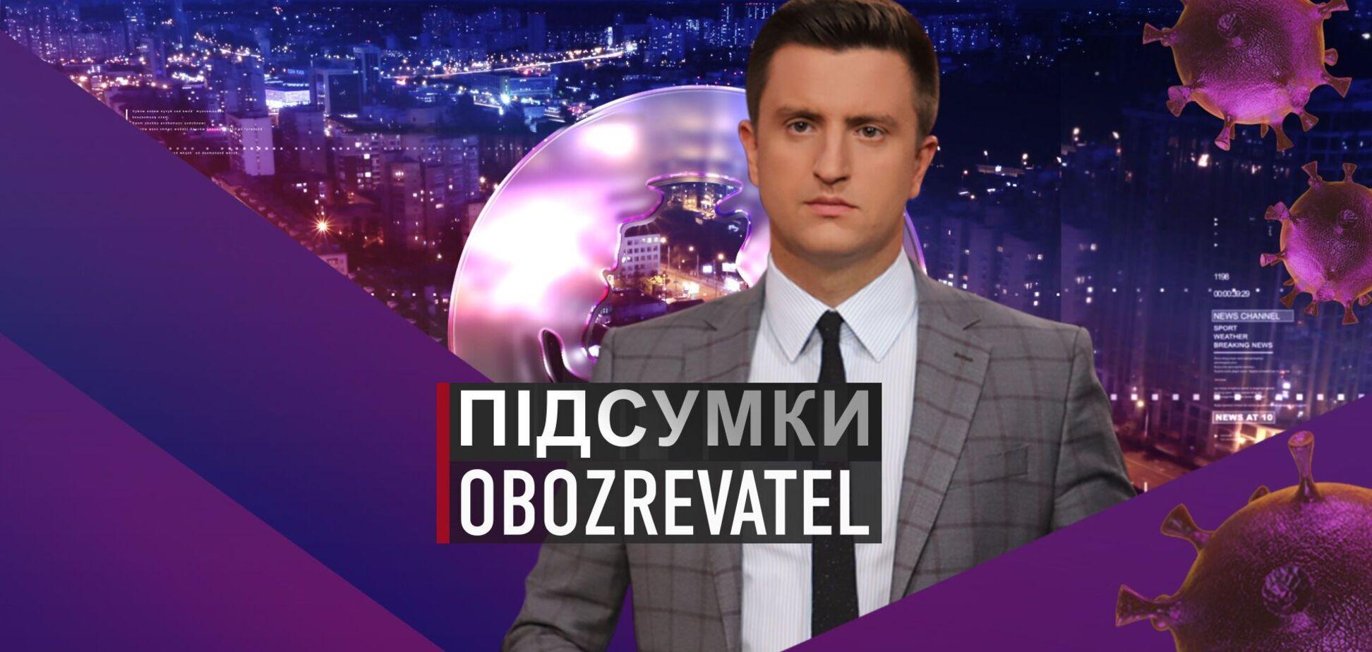 Підсумки с Вадимом Колодийчуком. Пятница, 26 марта