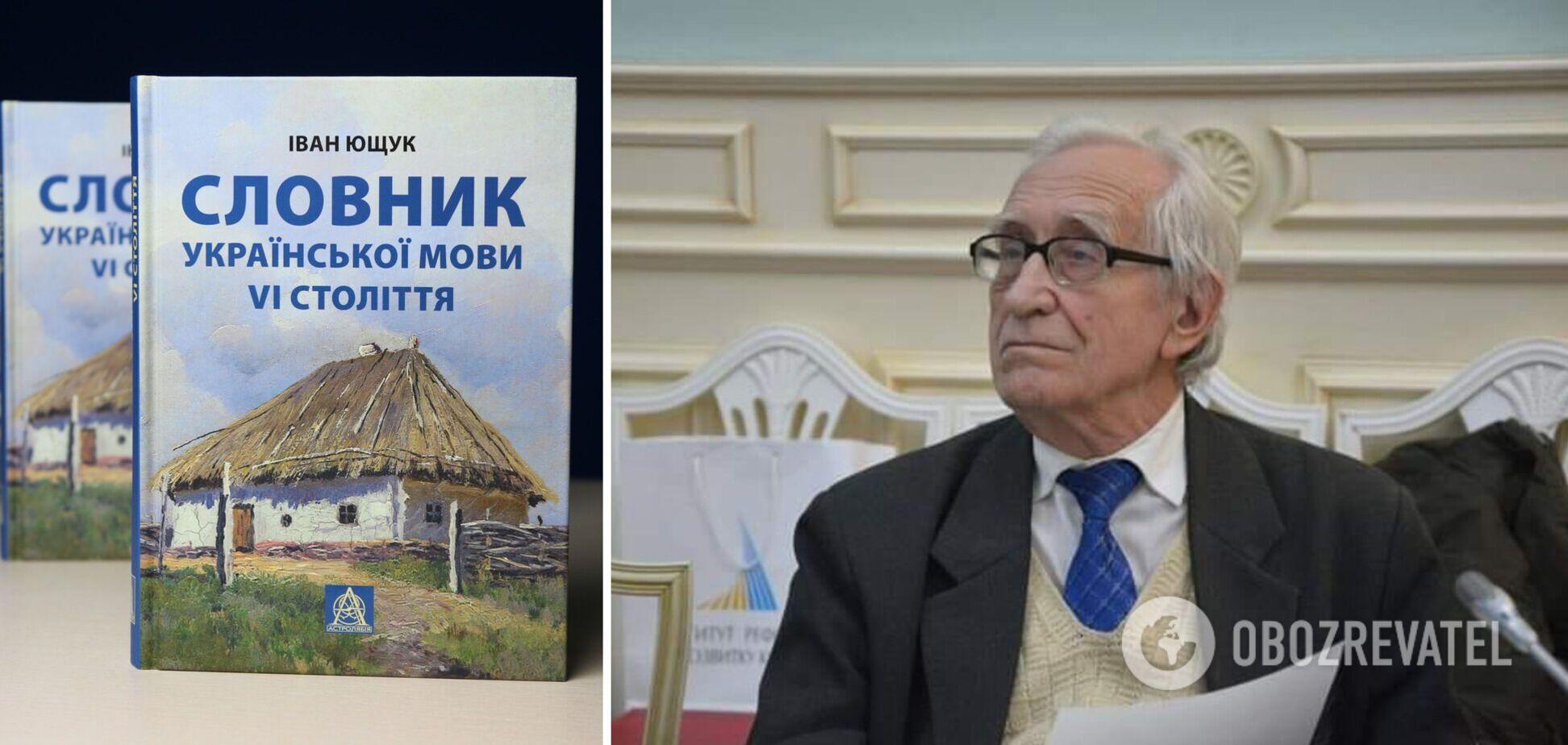 Умер украинский языковед Иван Ющук