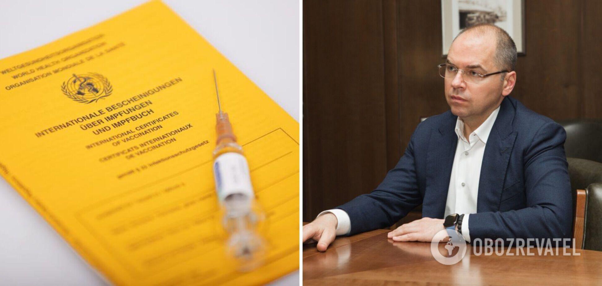 Степанов розповів, коли в Україні почнуть запроваджувати паспорти вакцинації