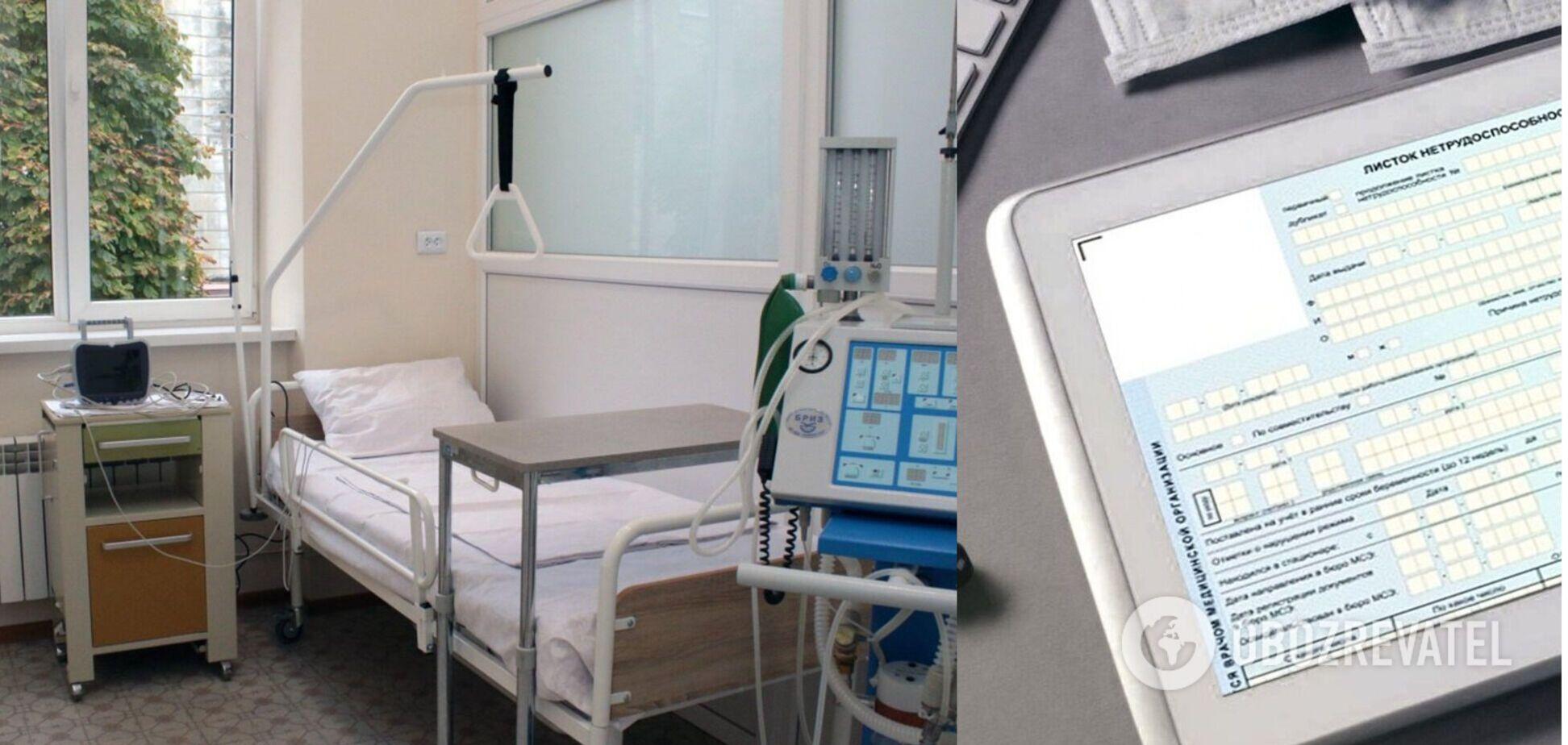 Как украинцам получить электронный больничный: в ПФУ озвучили пошаговый алгоритм