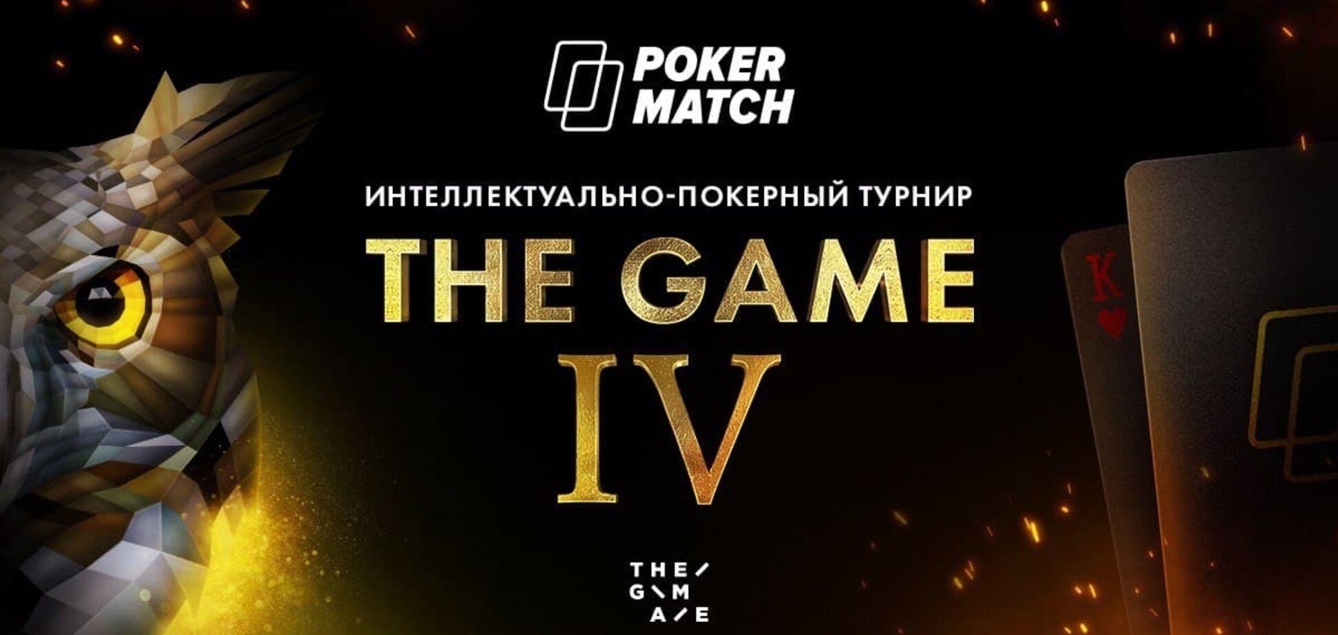 PokerMatch и The GAME провели уникальный интеллектуально-покерный турнир