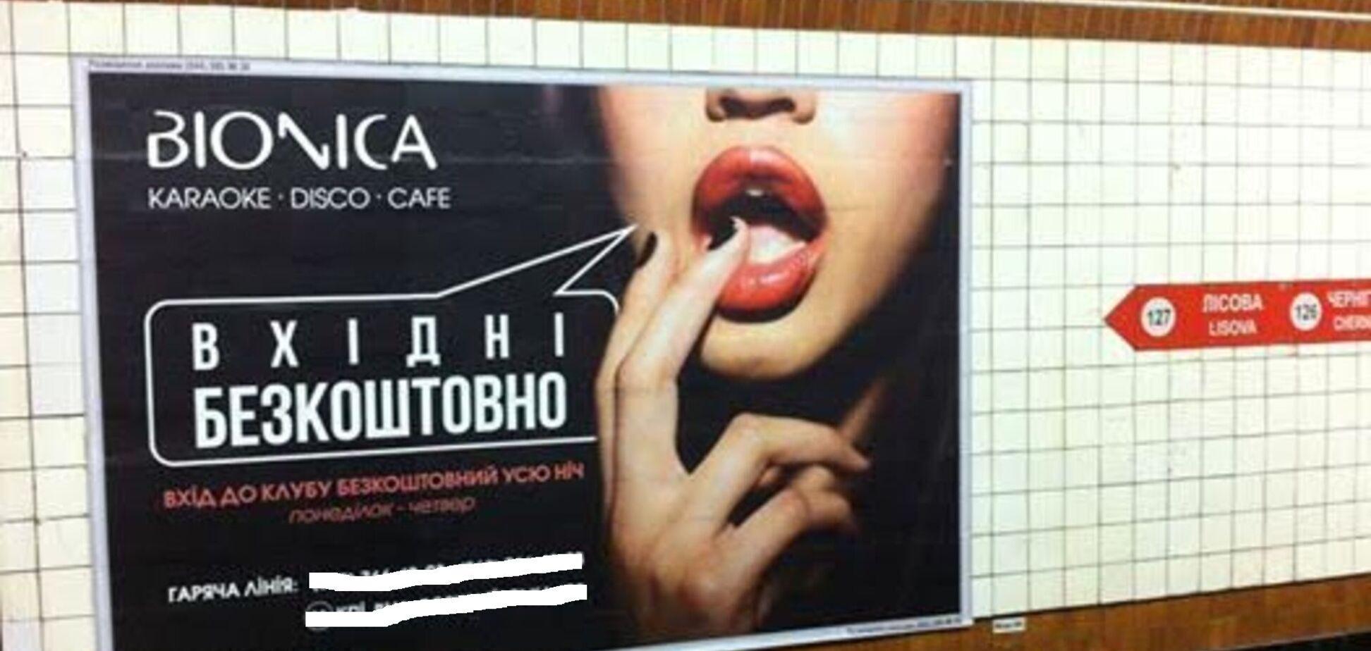 Жінка не аксесуар: ВР ухвалить зміни до закону 'Про рекламу'