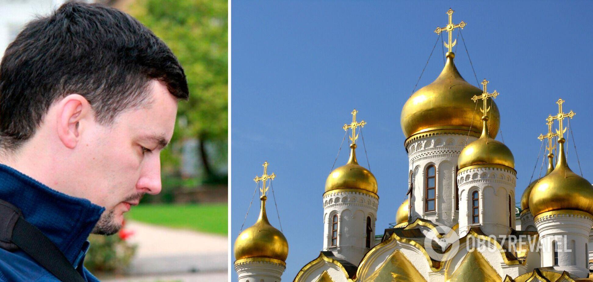 У Росії священник-гей спровокував сексуальний скандал і втік від цькування в Амстердам