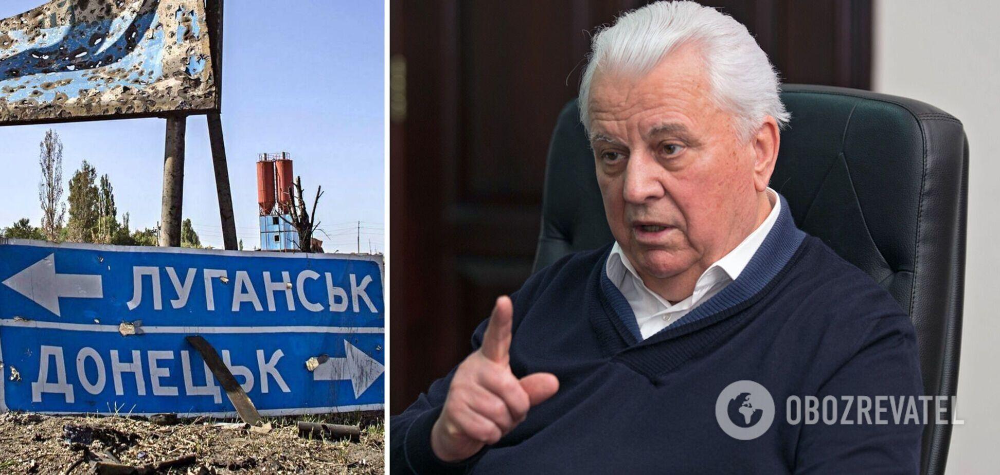 Кравчук – на заседании ТКГ: заявления 'ДНР' расцениваем как срыв Минских соглашений