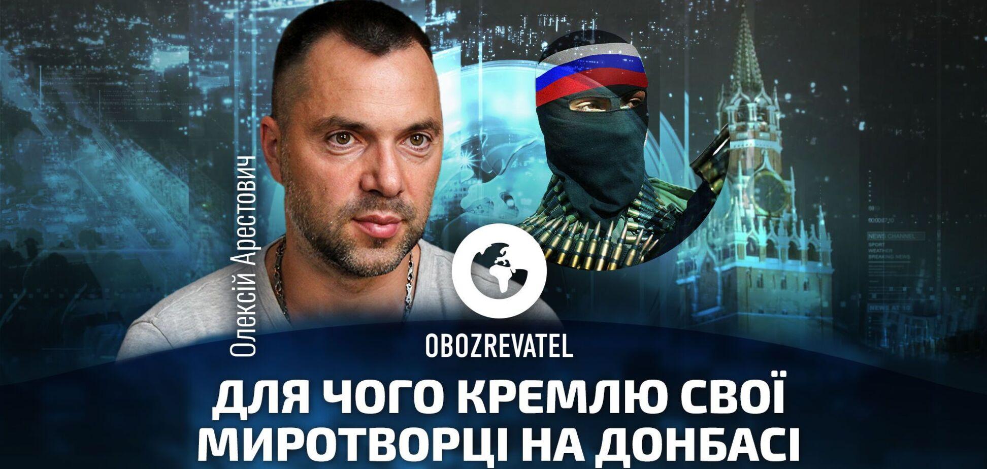 Арестович: для чого Кремлю миротворці на Донбасі