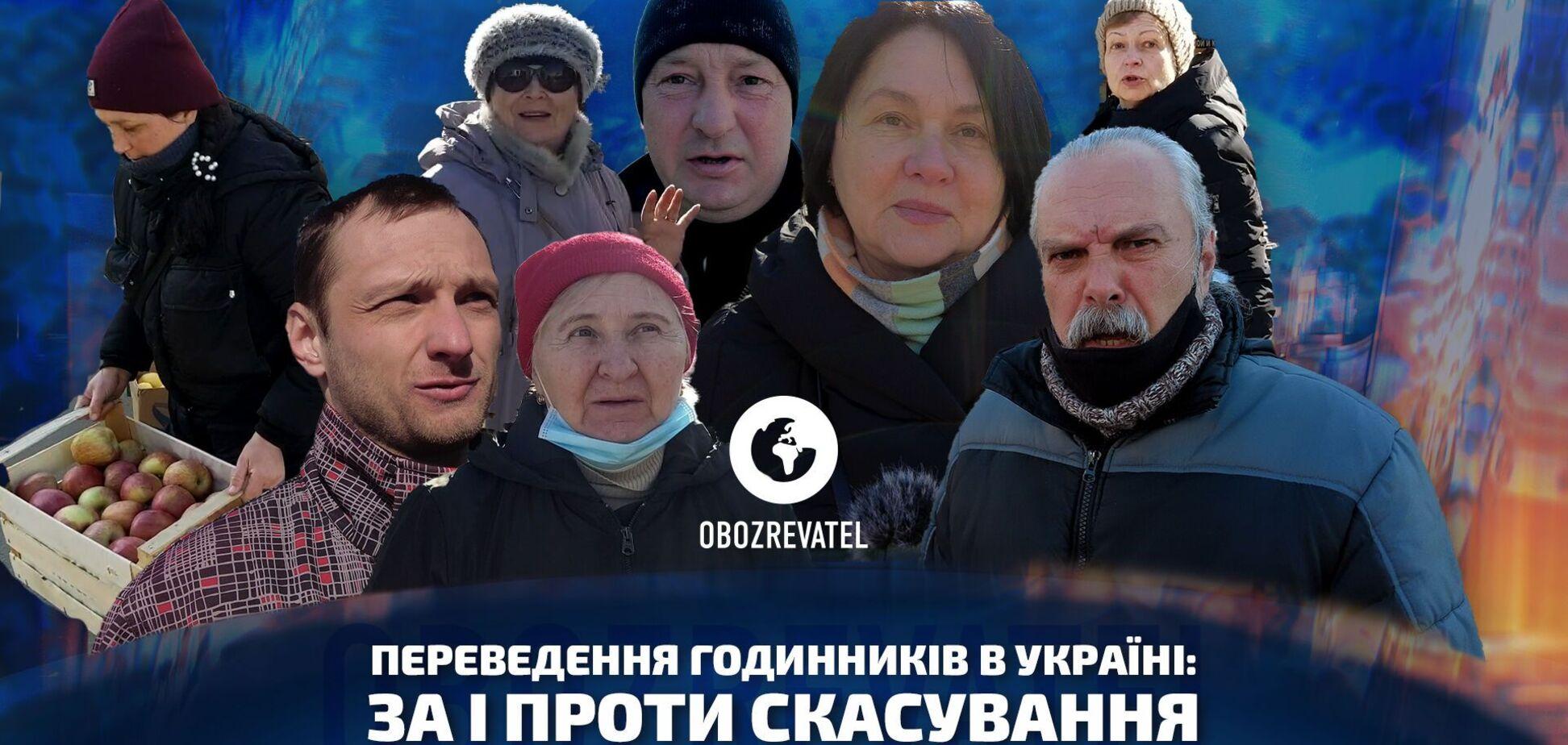 Поддерживают ли украинцы отмену перевода часов?