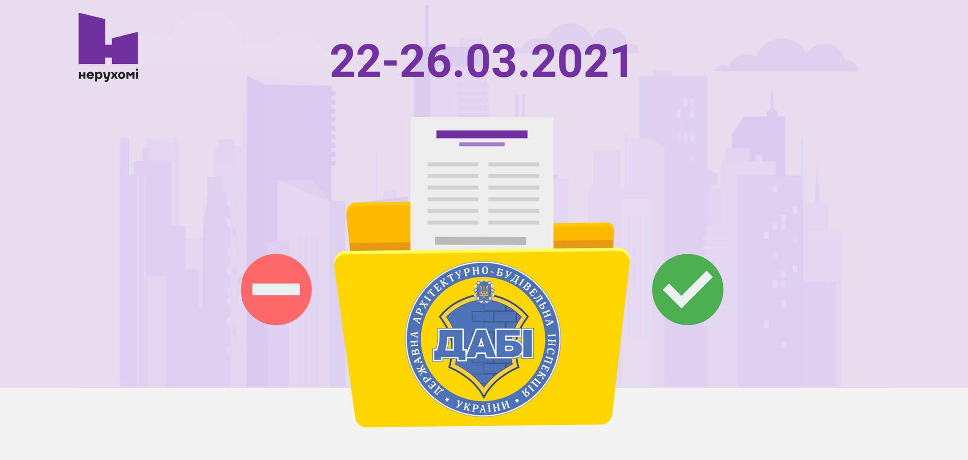 Решения ГАСИ по ЖК: кому выдали разрешения и сертификаты на прошлой неделе