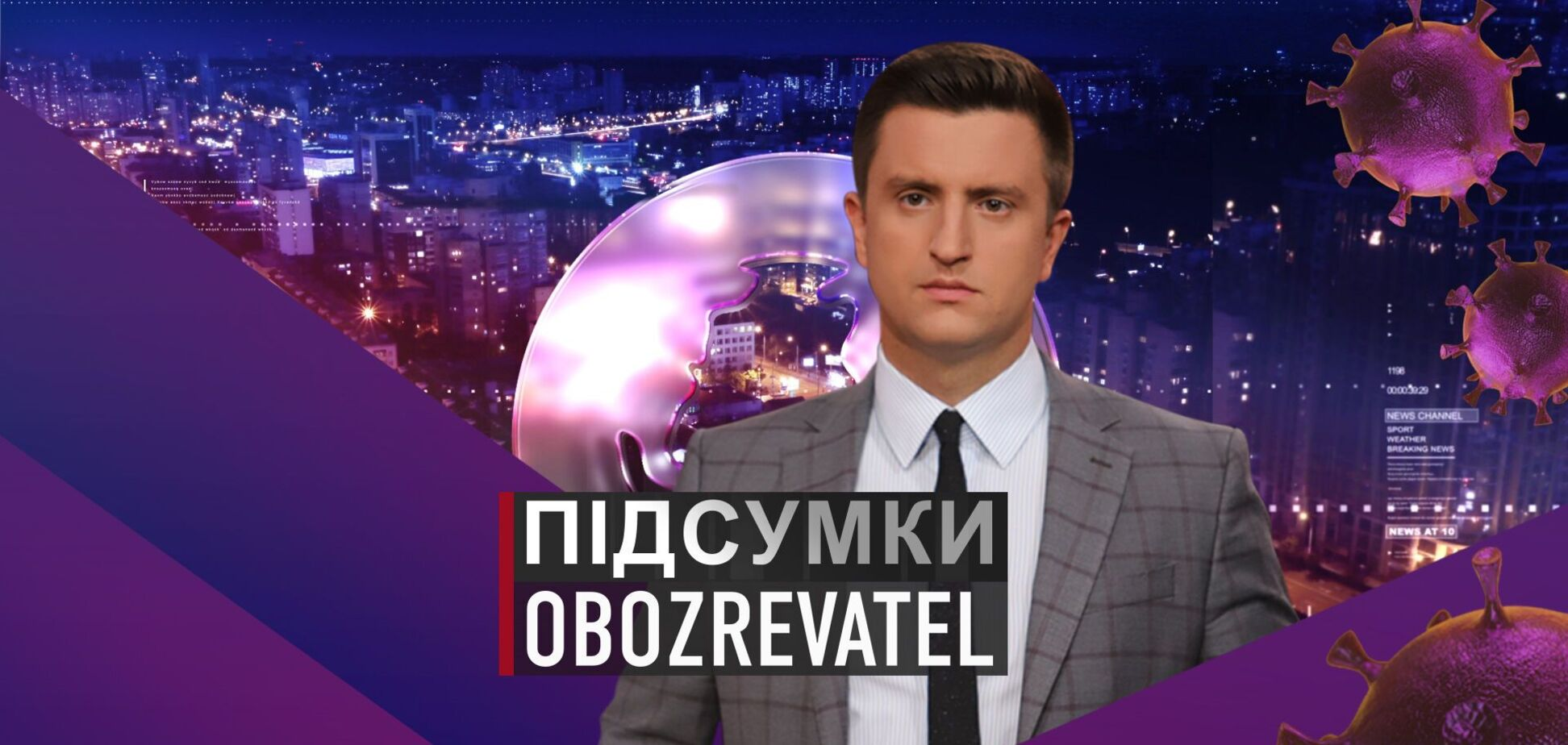 Підсумки з Вадимом Колодійчуком. Вівторок, 30 березня