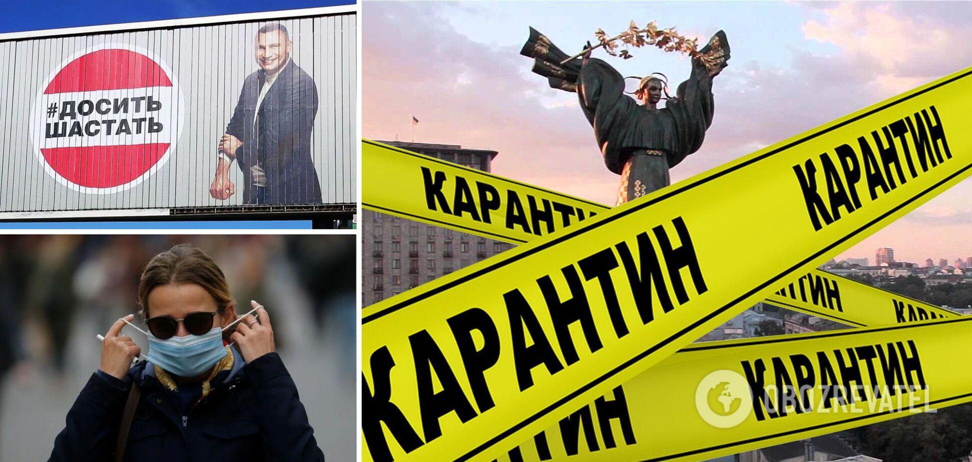 В Киеве продлили жесткий локдаун до 30 апреля. Инфографика, видео