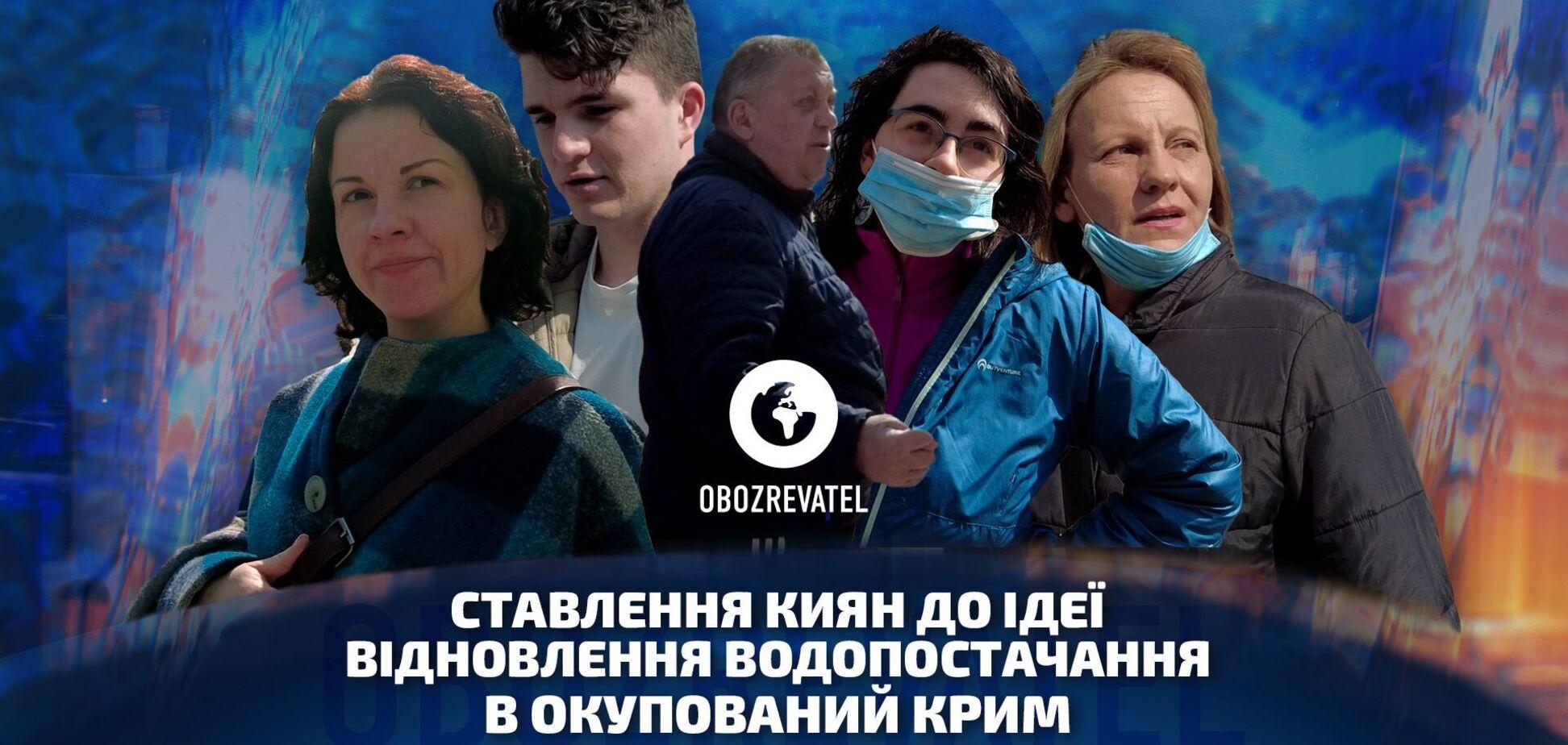 Отношение киевлян к восстановлению подачи воды в оккупированный Крым