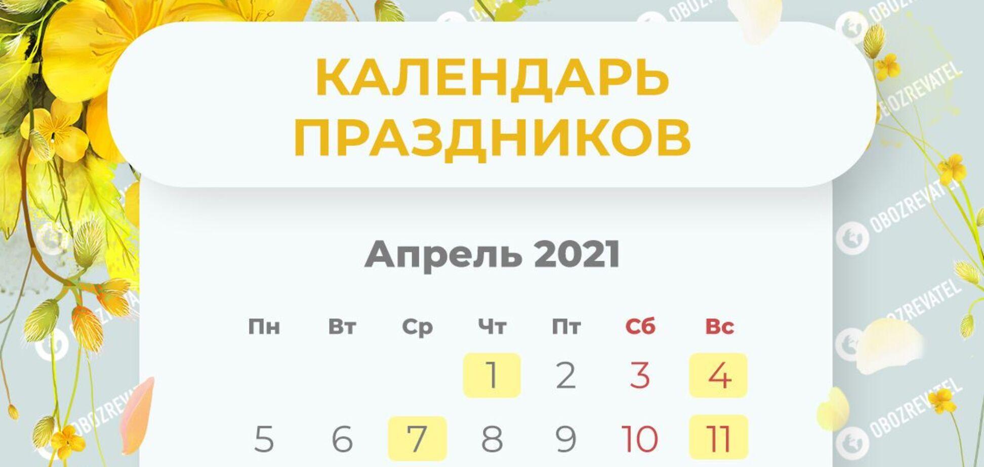 На апрель 2021 года приходится 8 выходных