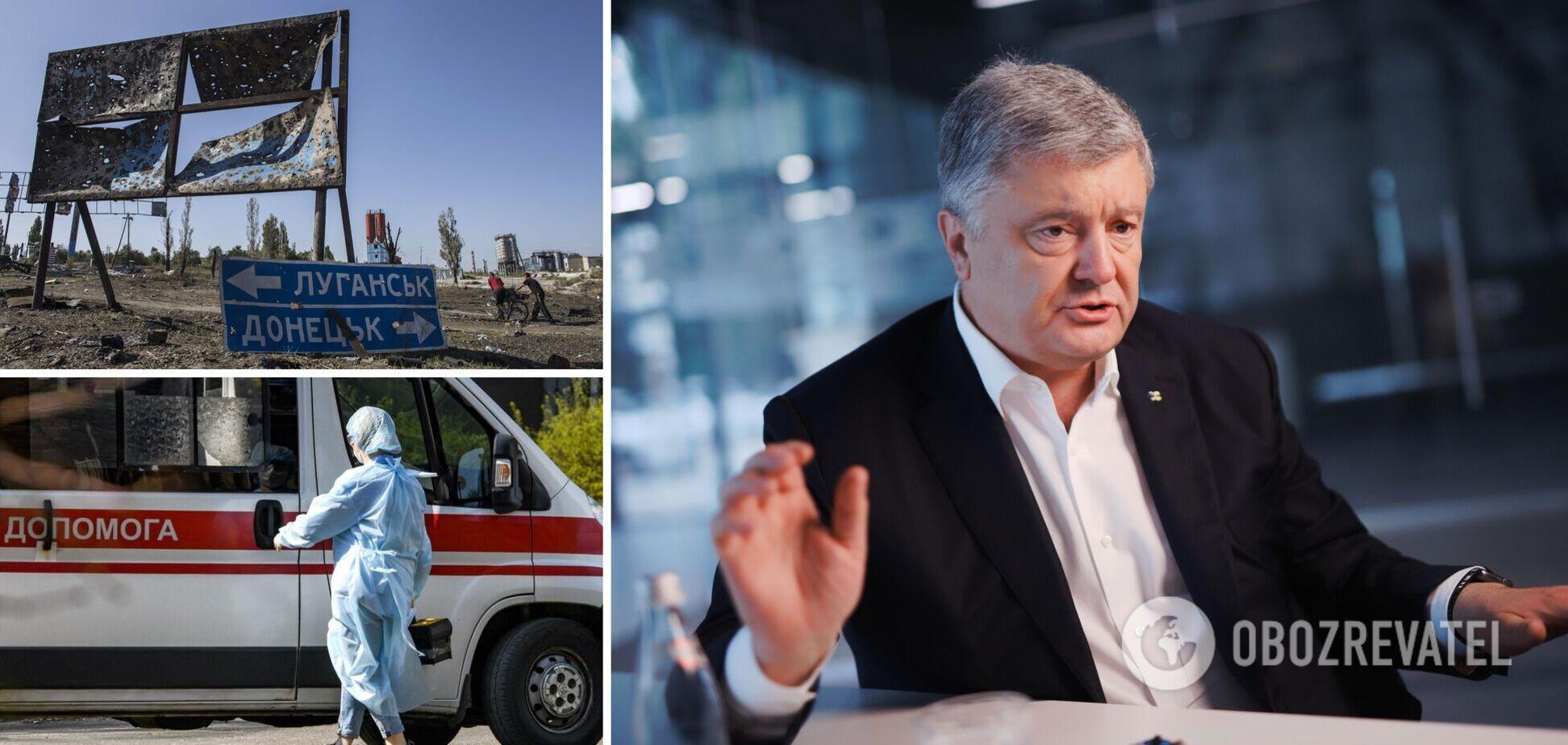 Порошенко: питання третьої хвилі COVID-19 та загострення на Донбасі мають обговорити у РНБО