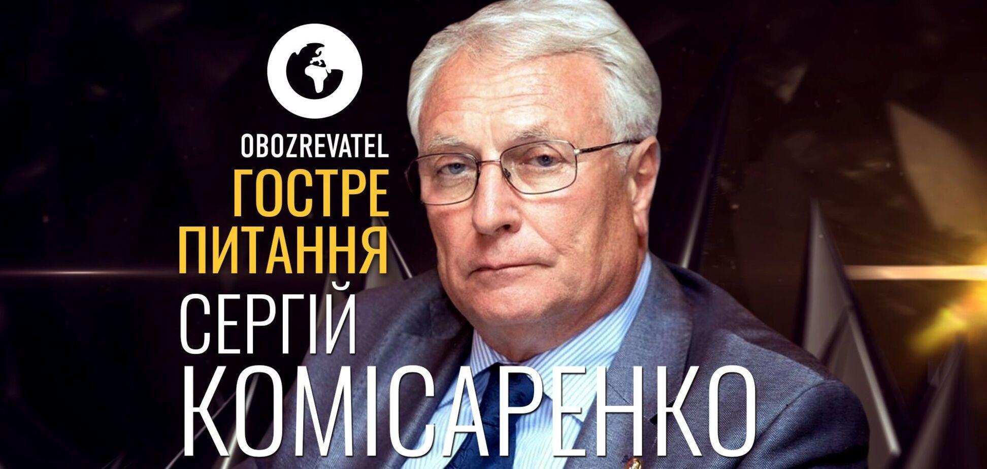 Сергій Комісаренко | Гостре питання
