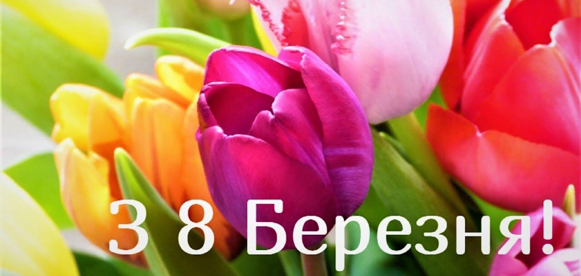 8 Березня жінкам дарують квіти й подарунки