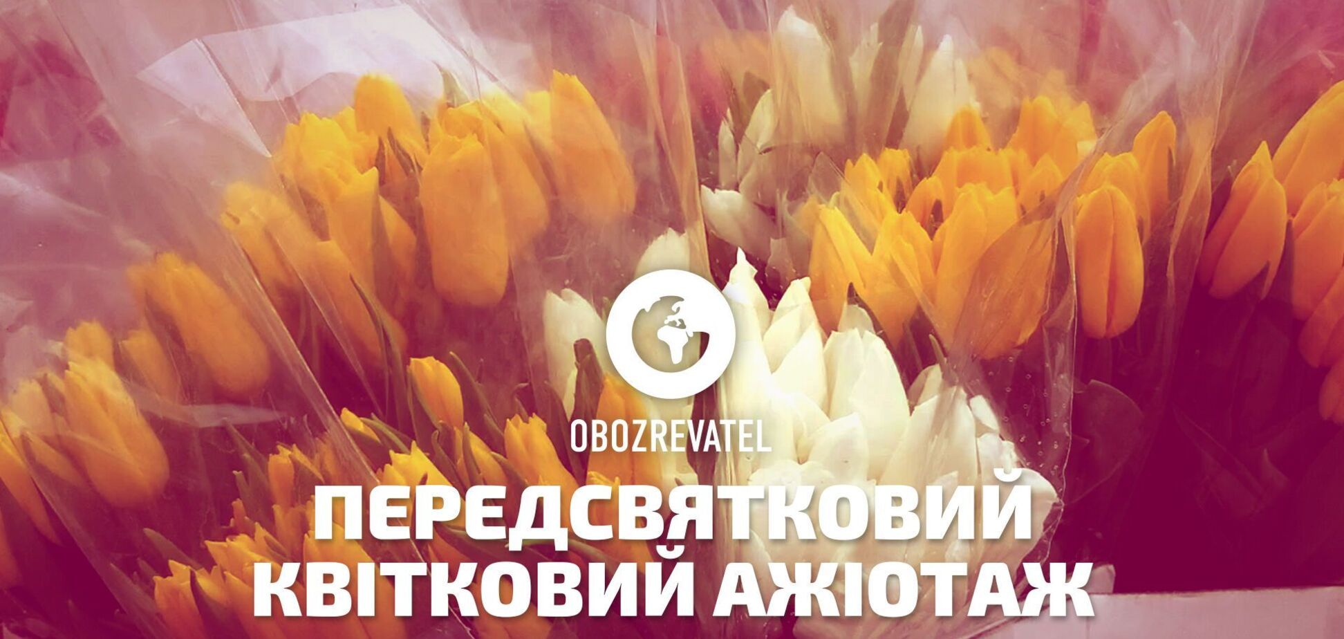 Цветочный ажиотаж к 8 Марта