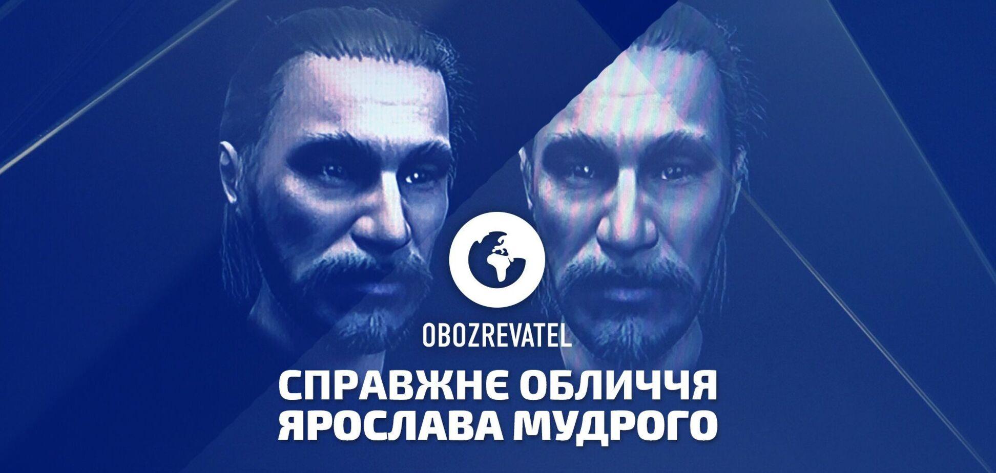 З блакитними очима та без довгої бороди – відтворено справжнє обличчя Ярослава Мудрого