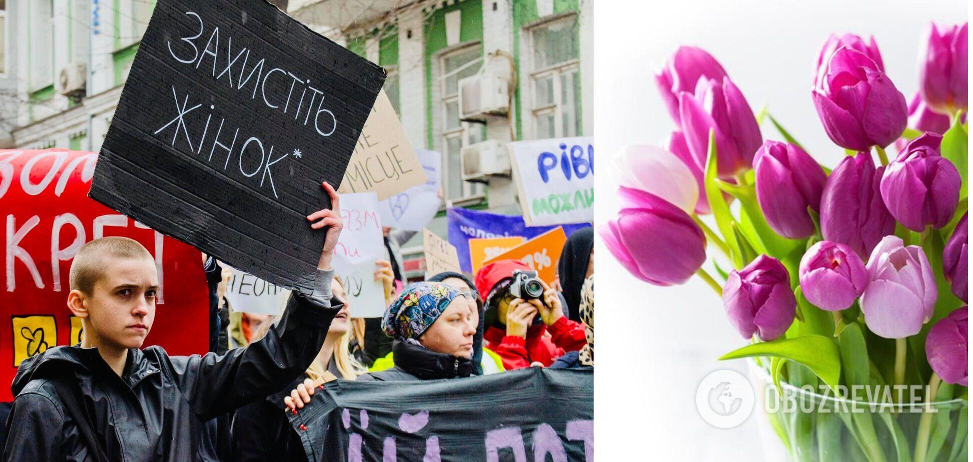 Международный женский день. Где же справедливость?