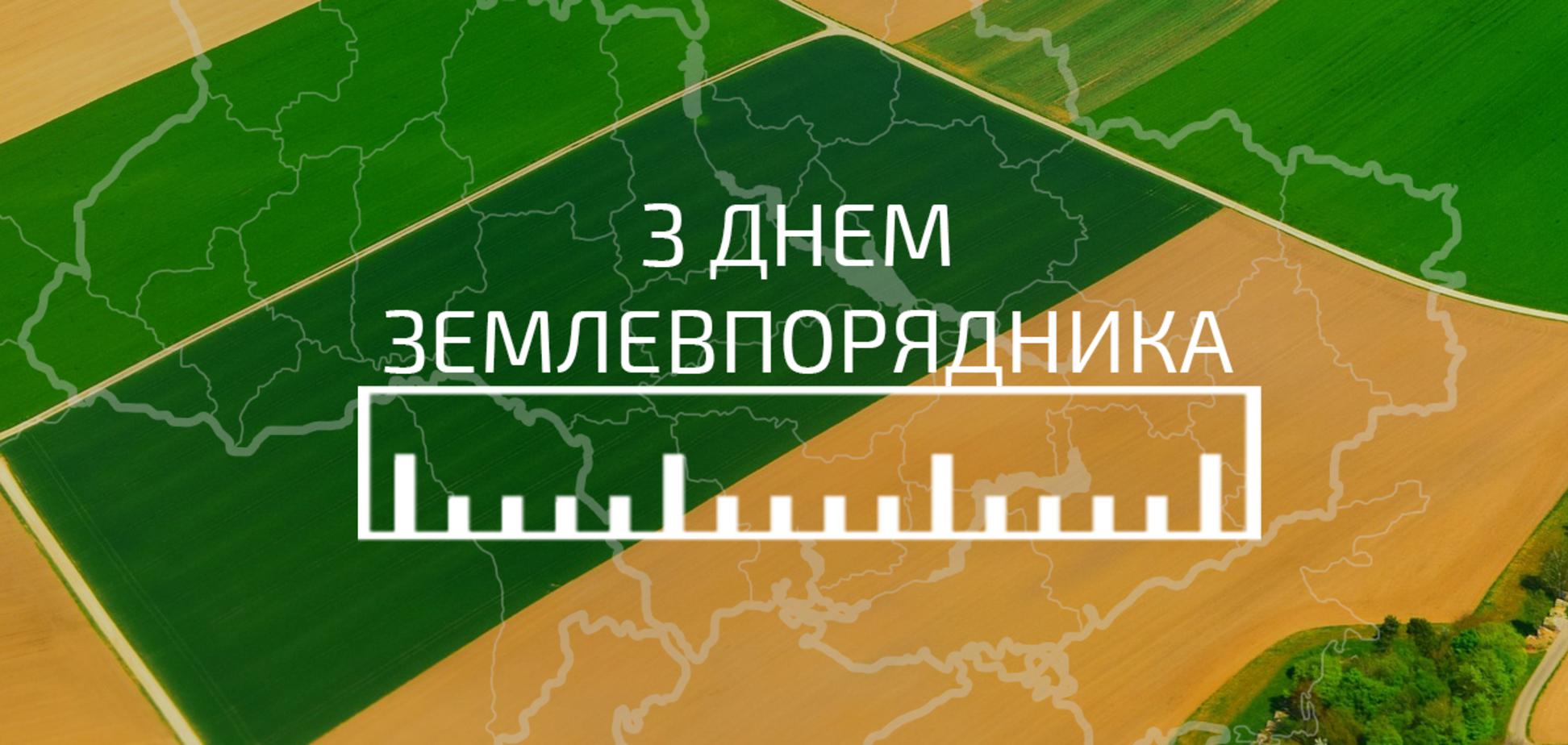 День землеустроителя в Украине отмечается с 1999 года