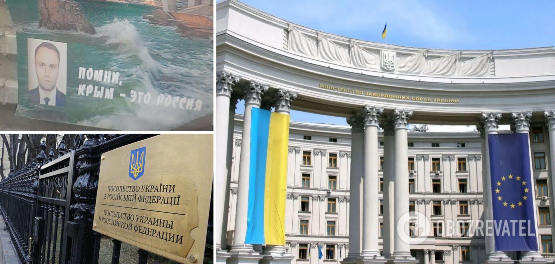 В Москве устроили провокацию с Крымом возле посольства Украины: МИД потребовало расследования