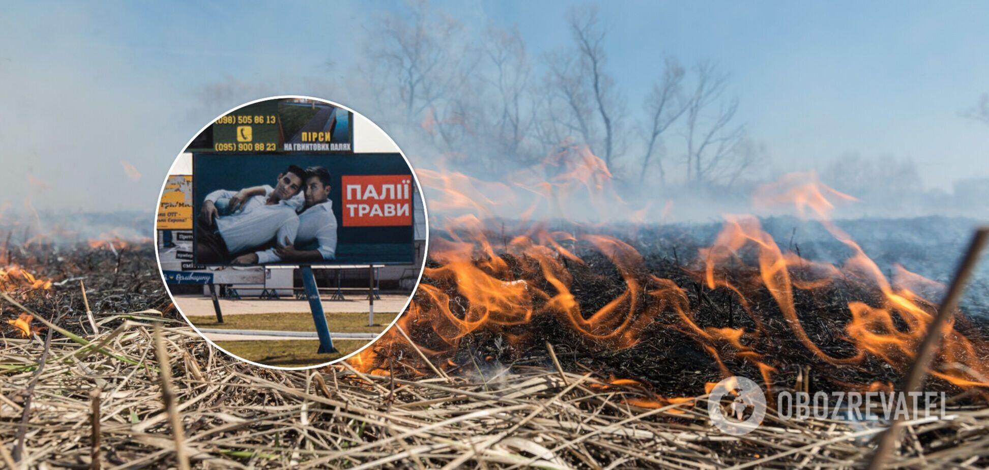 Під Дніпром запустили гомофобну рекламу проти паліїв трави. Фото