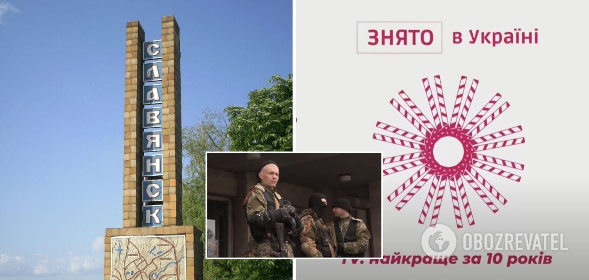 Лента об оккупации Славянска признана лучшей в рейтинге 'Снято в Украине'