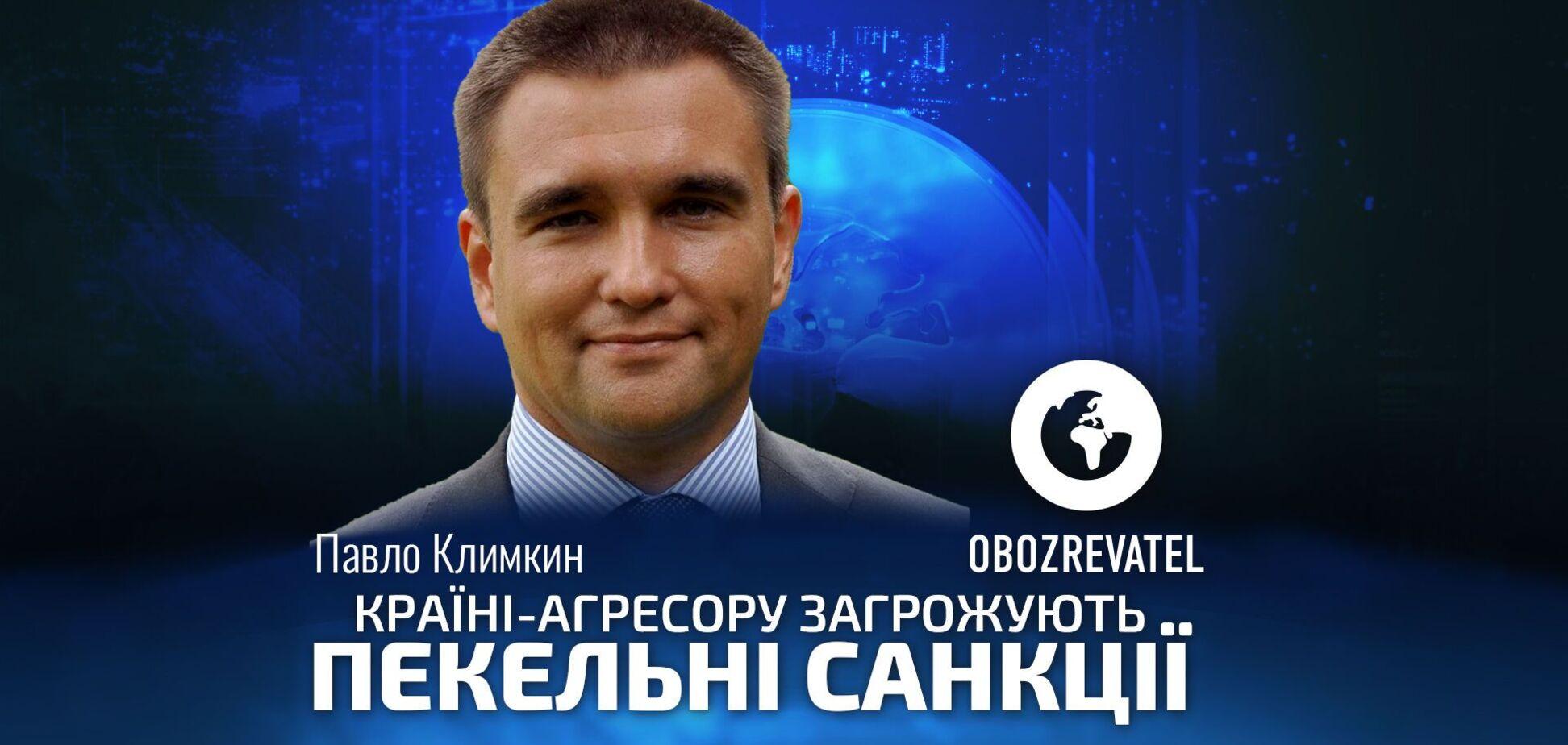 Климкин: Кремль хочет нашей капитуляции