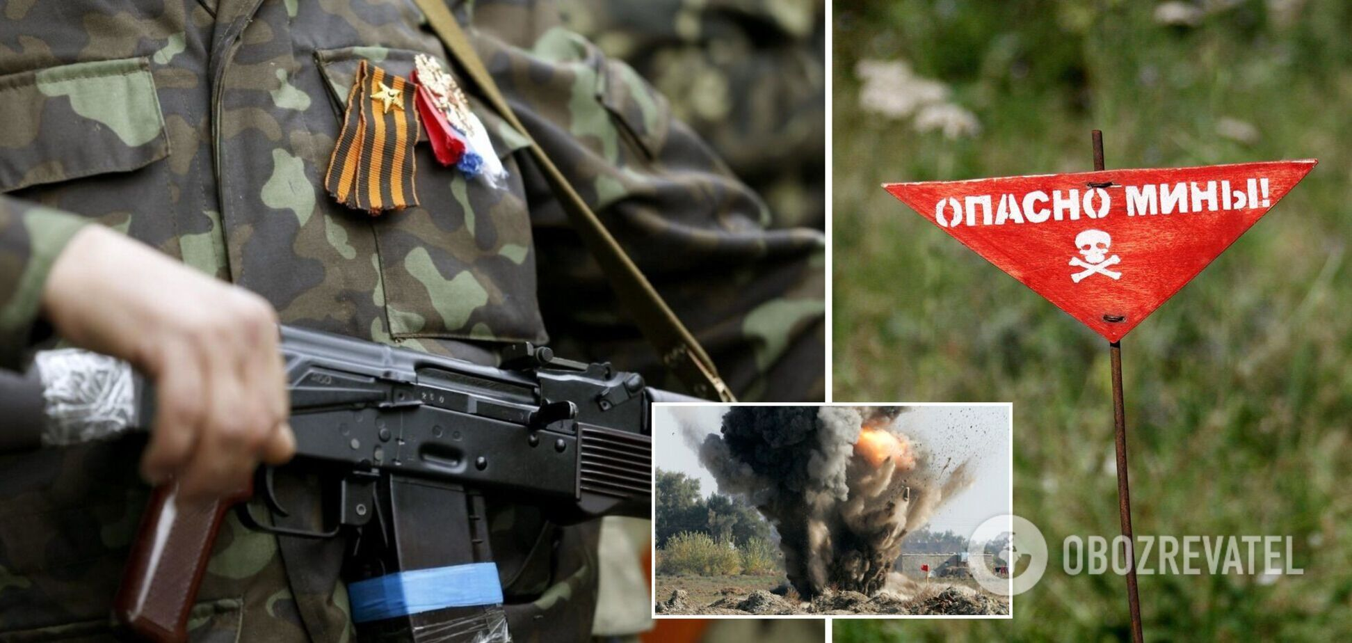 Российские мины на Донбассе