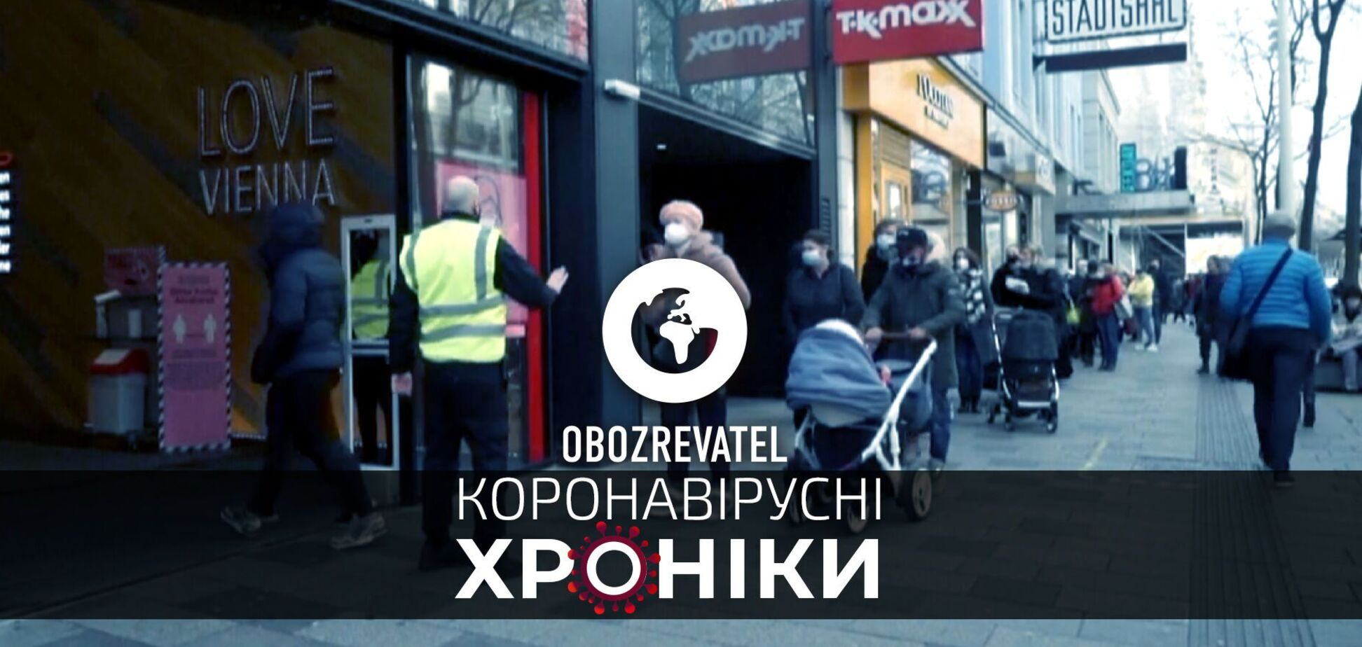 Суровый локдаун в Вене, 'британский' штамм в Грузии, Греция ждёт украинцев, а в Испании школьники учатся на берегу моря - коронавирусные хроники