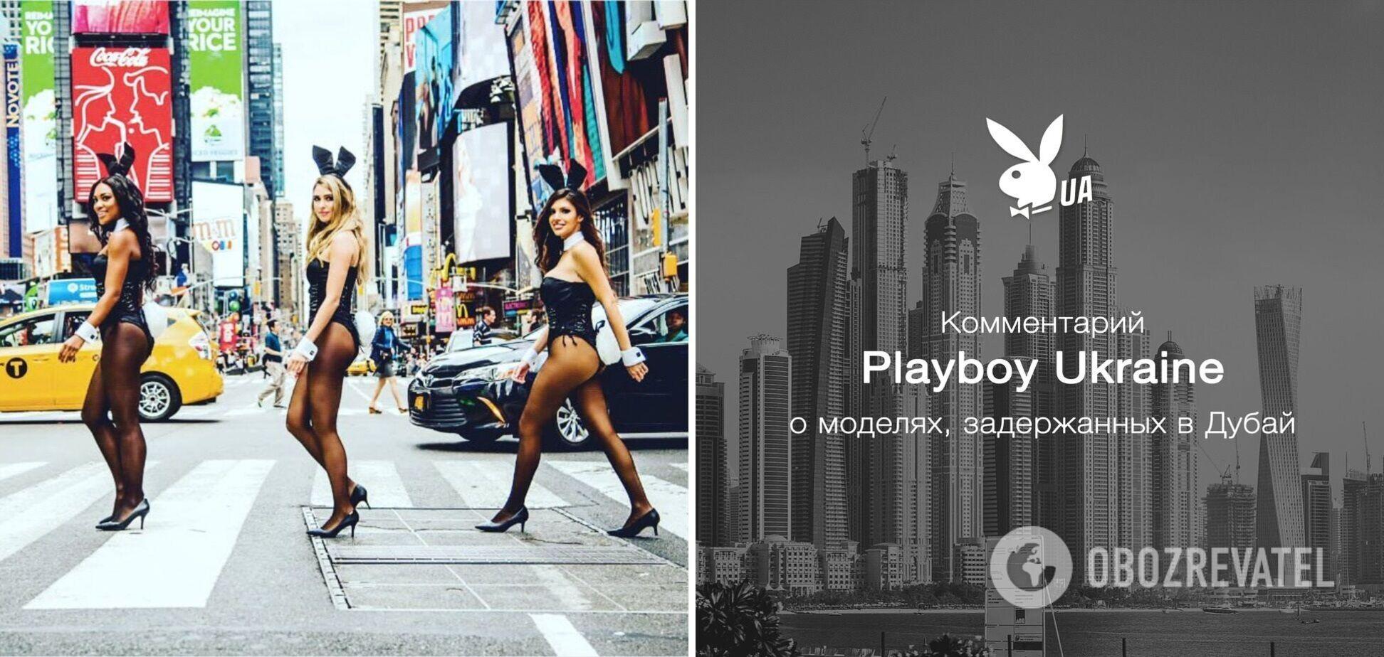 Журнал Playboy Ukraine прокоментував скандальну фотосесію з голими дівчатами в Дубаї