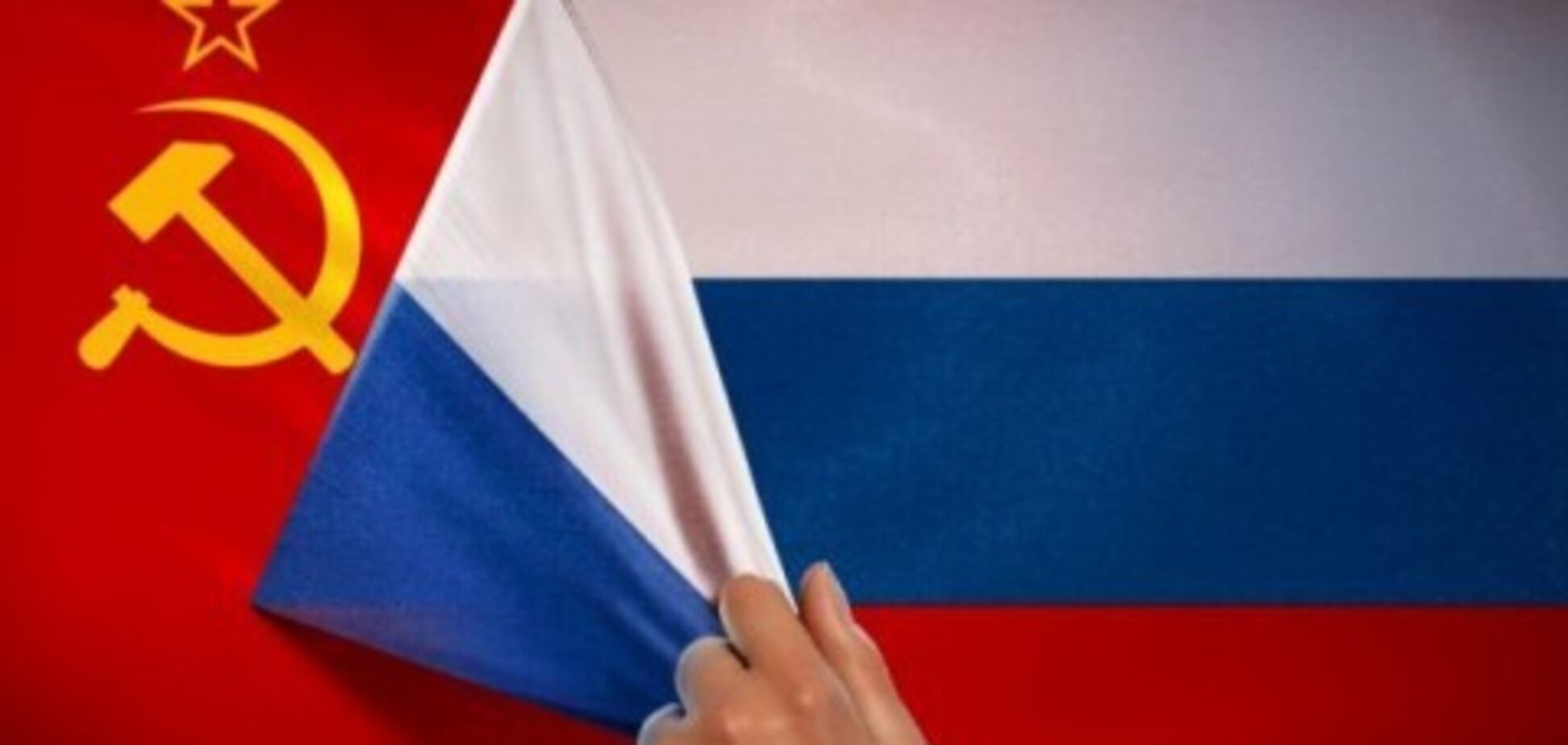 Як РФ стала правонаступником СРСР, якщо СРСР ніколи офіційно не створювали