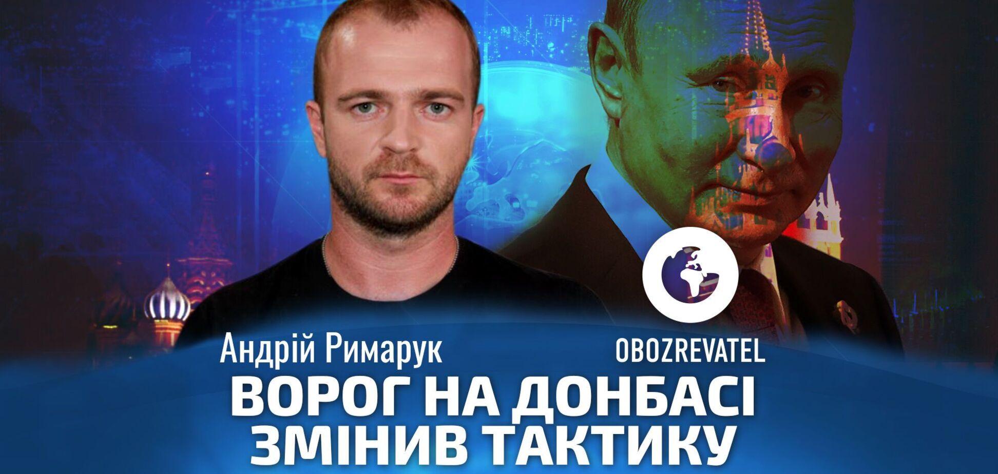 Рымарук: враг на Донбассе сменил тактику