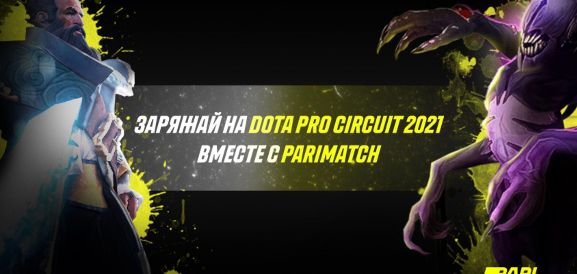 Що приготував турнір Dota Pro Circuit 2 021