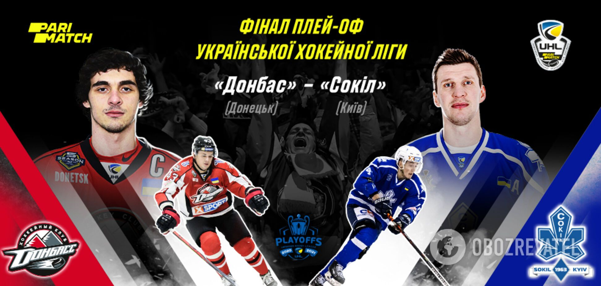 'Донбас' – 'Сокіл': анонс і прогноз на перший матч фінальної серії УХЛ
