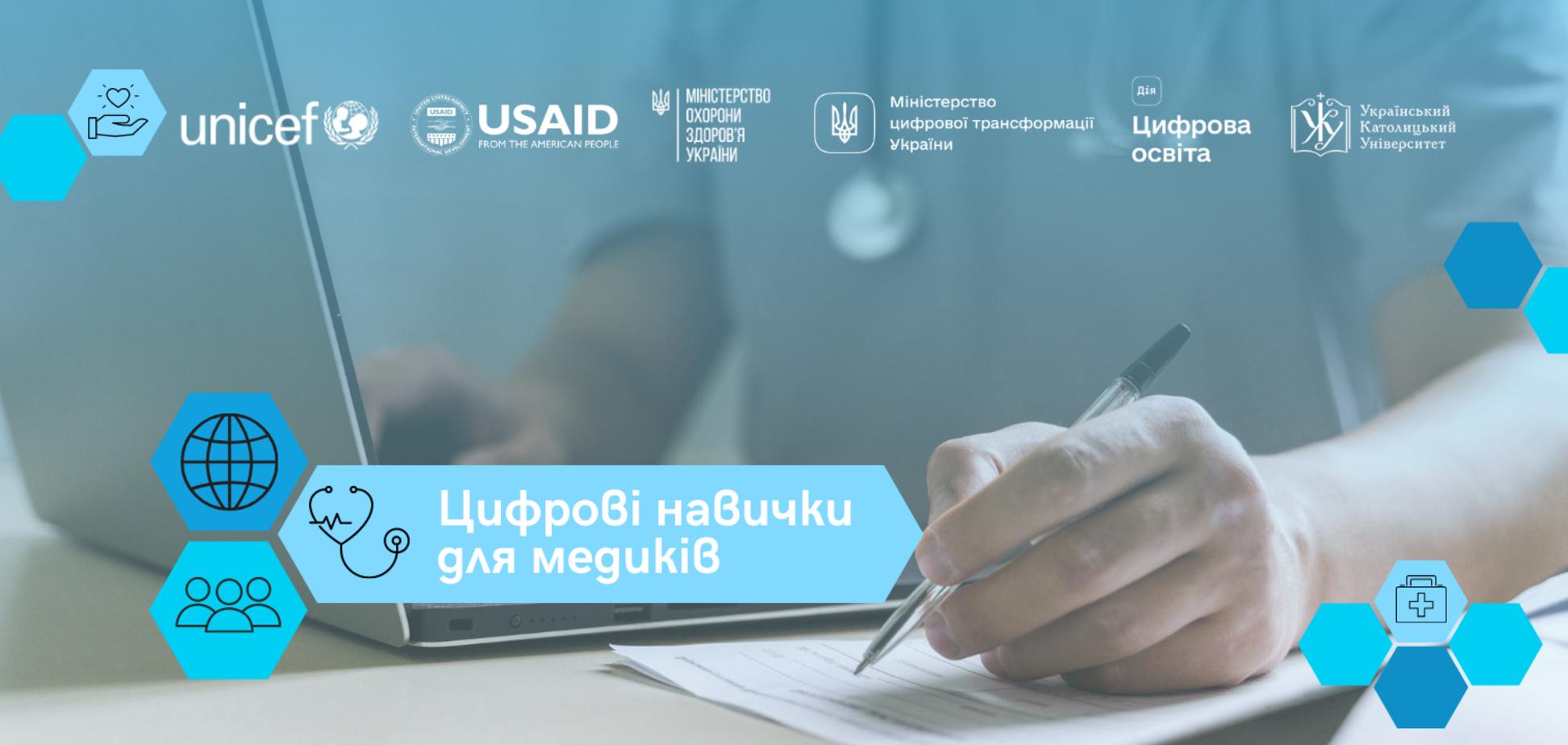 В Украине подготовили учебный курс 'Цифровые навыки для медиков'