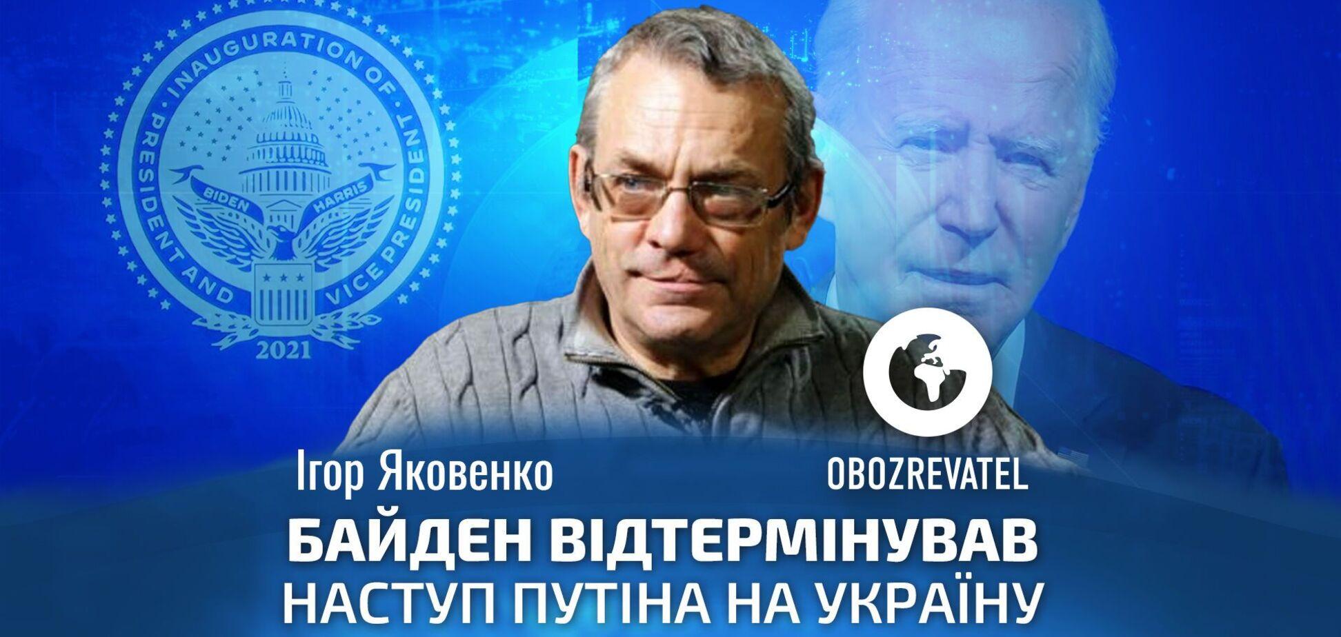 Яковенко: Байден відтермінував наступ Путіна