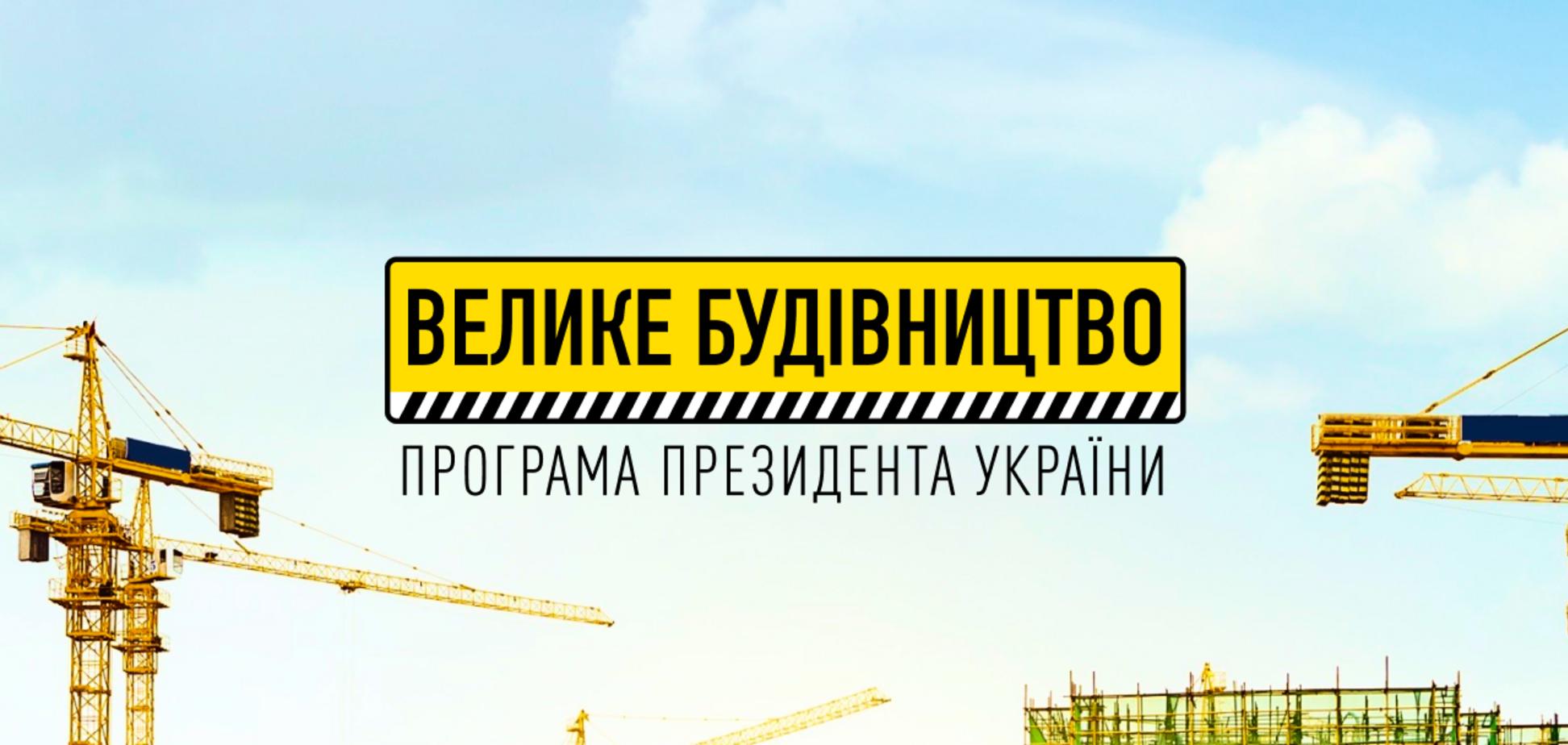 В рамках программы президента 'Большая стройка' в Киевской области уже завершилась реконструкция семи приемных отделений больниц