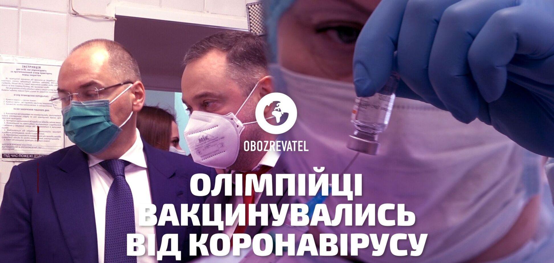 Спортсмени-олімпійці вакцинувались від коронавірусу