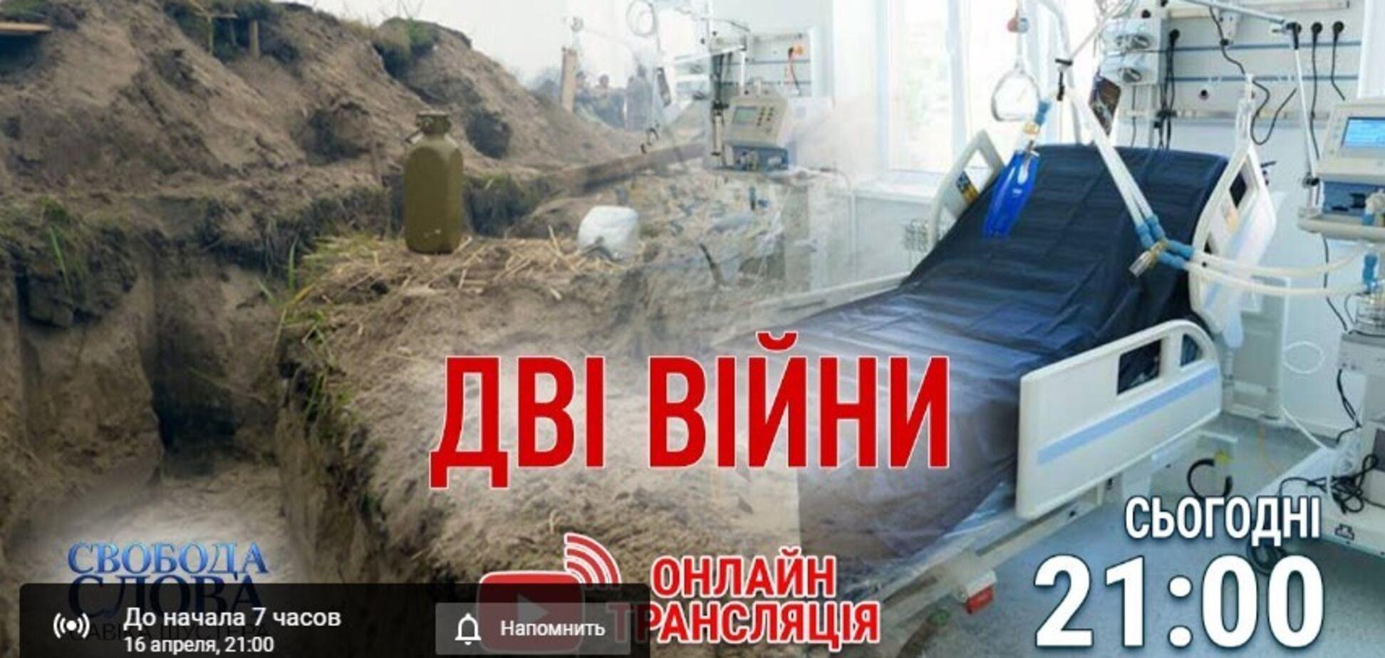 'Дві війни' - тема нового ефіру 'Свободи слова Савіка Шустера'