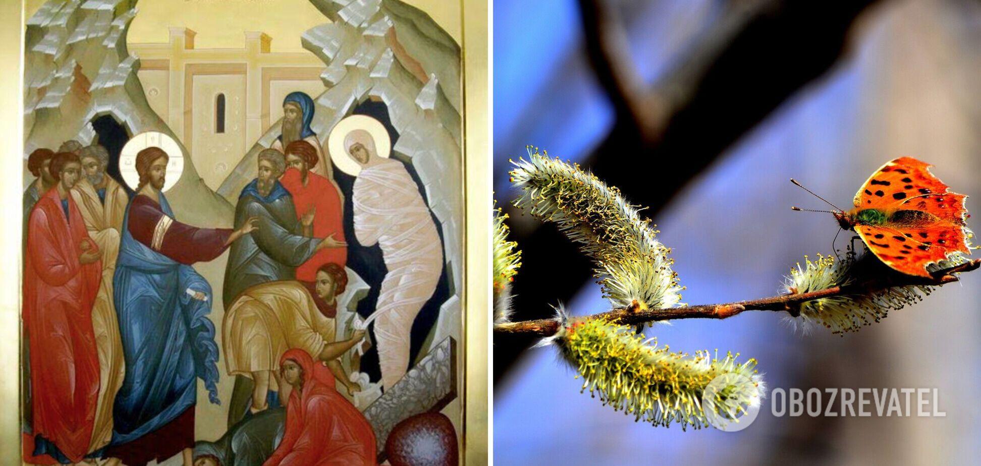 У Лазареву суботу християни згадують про воскресіння Ісусом Христом святого Лазаря
