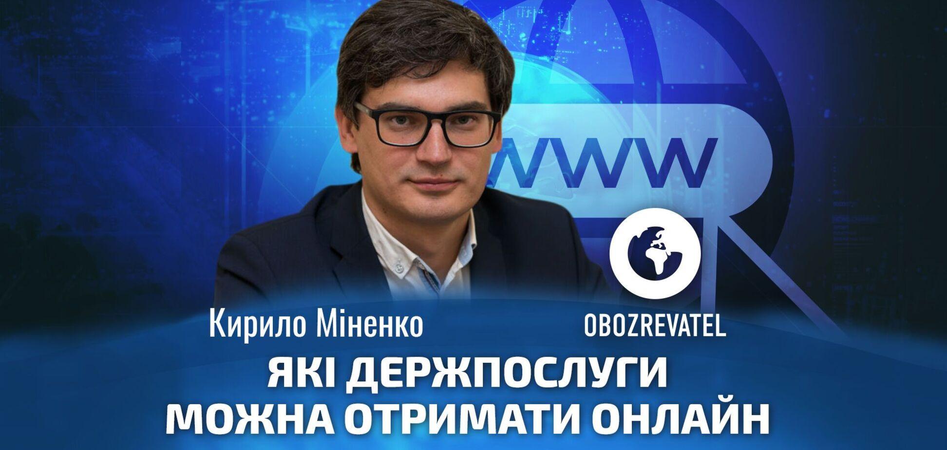 Услуги в смартфоне во время локдауна: в Минюсте назвали опции