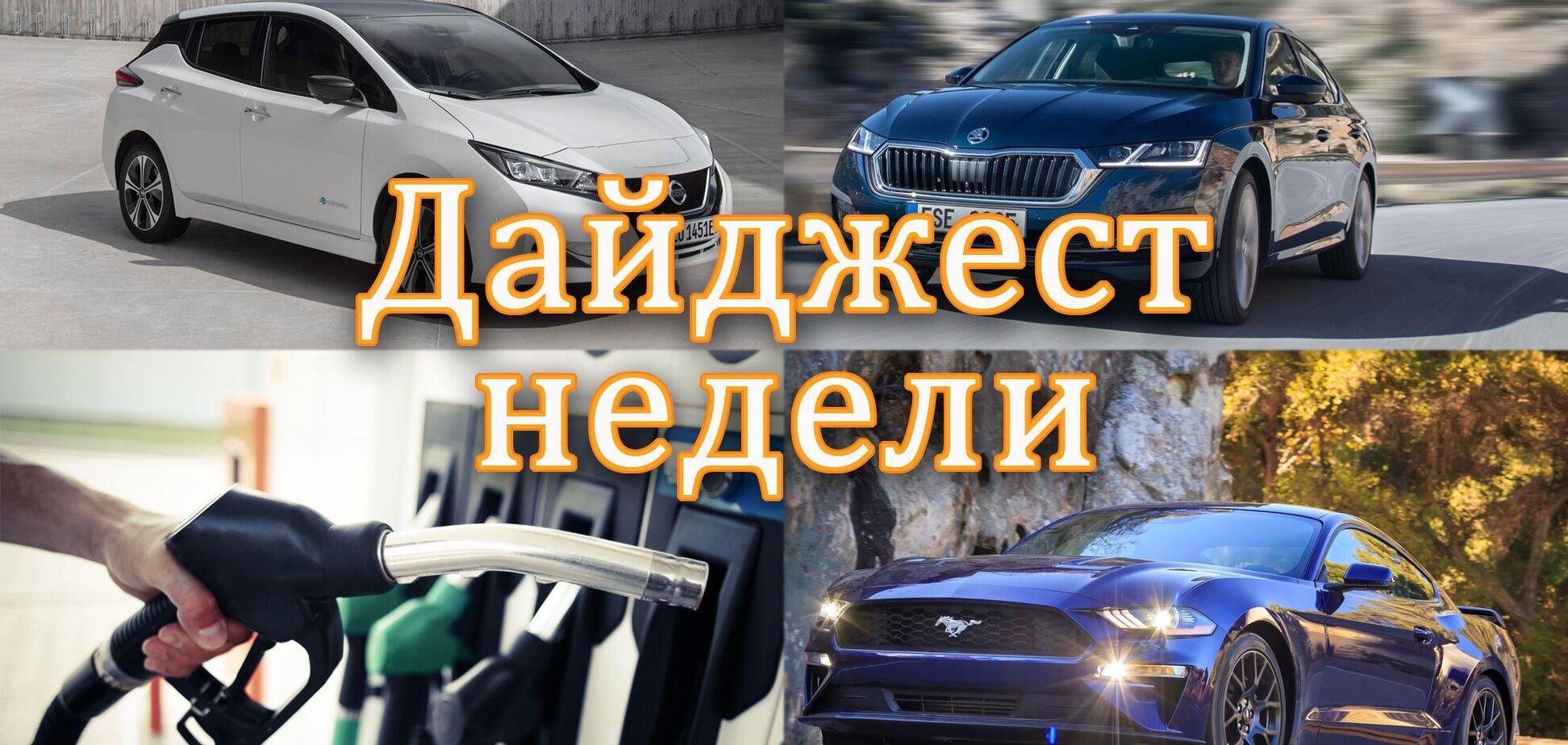 Небезпечні АЗС, дорожній збір та конкуренти Octavia: головне за тиждень