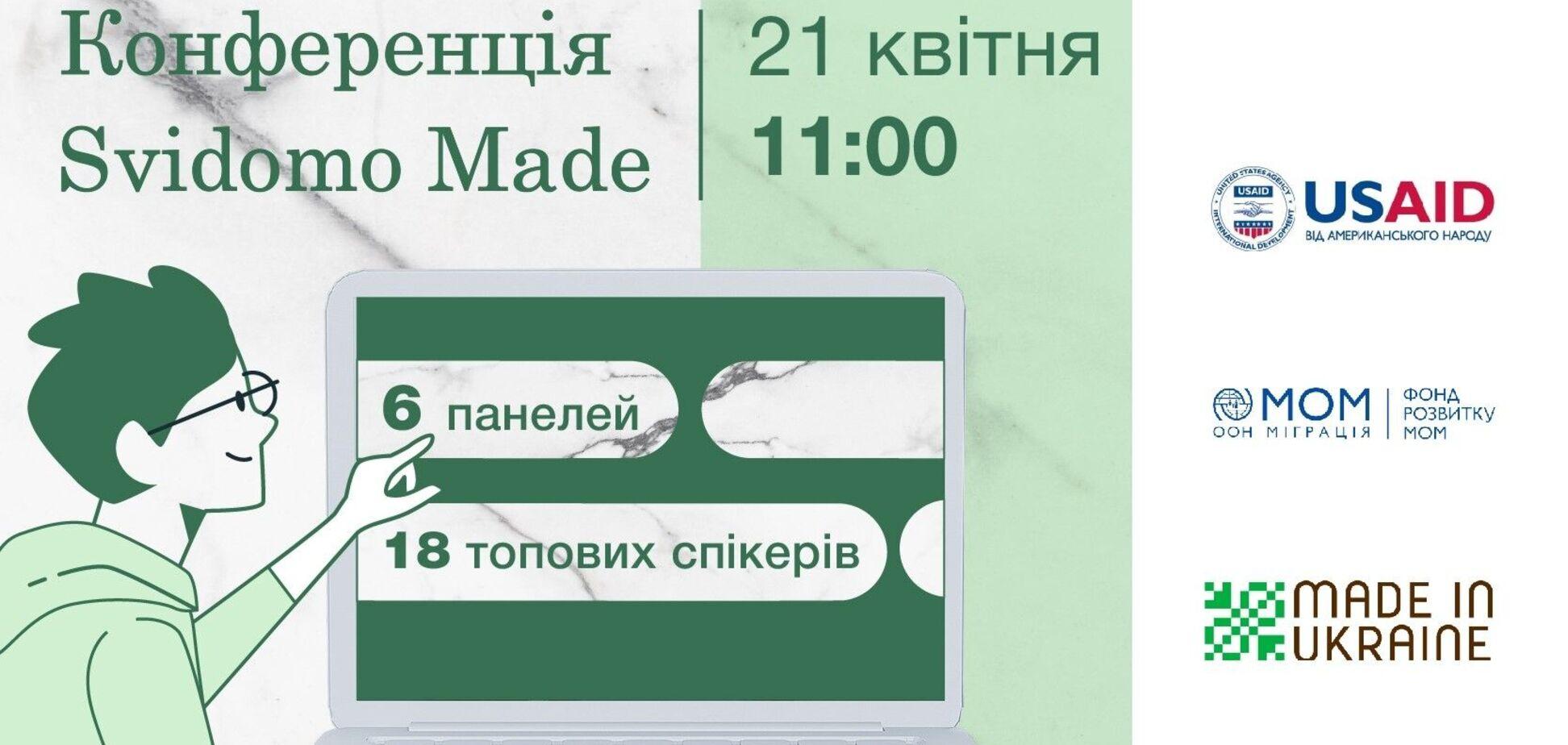 В Україні відбудеться конференція Svidomo Made